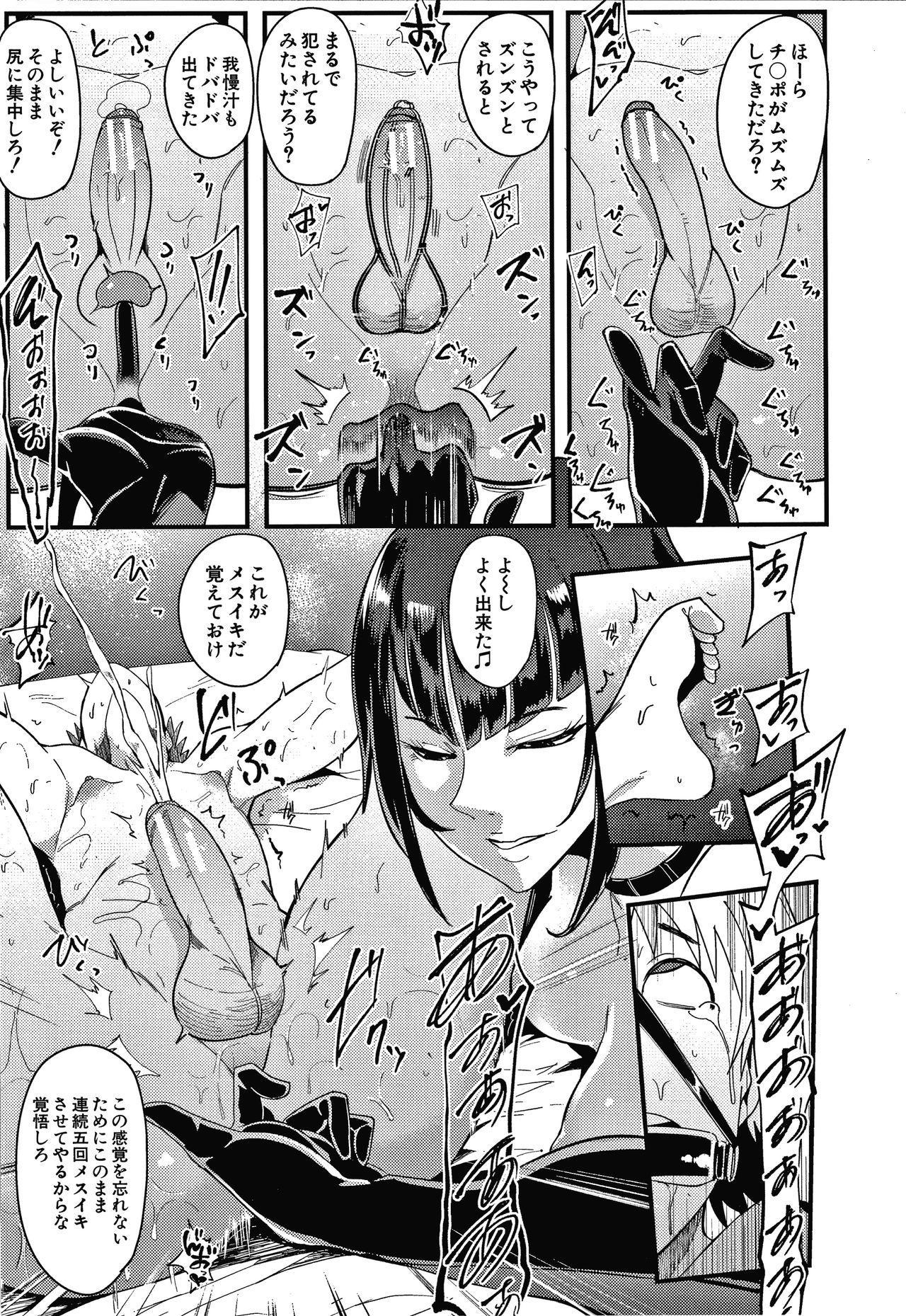 Omae wa Watashi no Shasei Ningyo 157