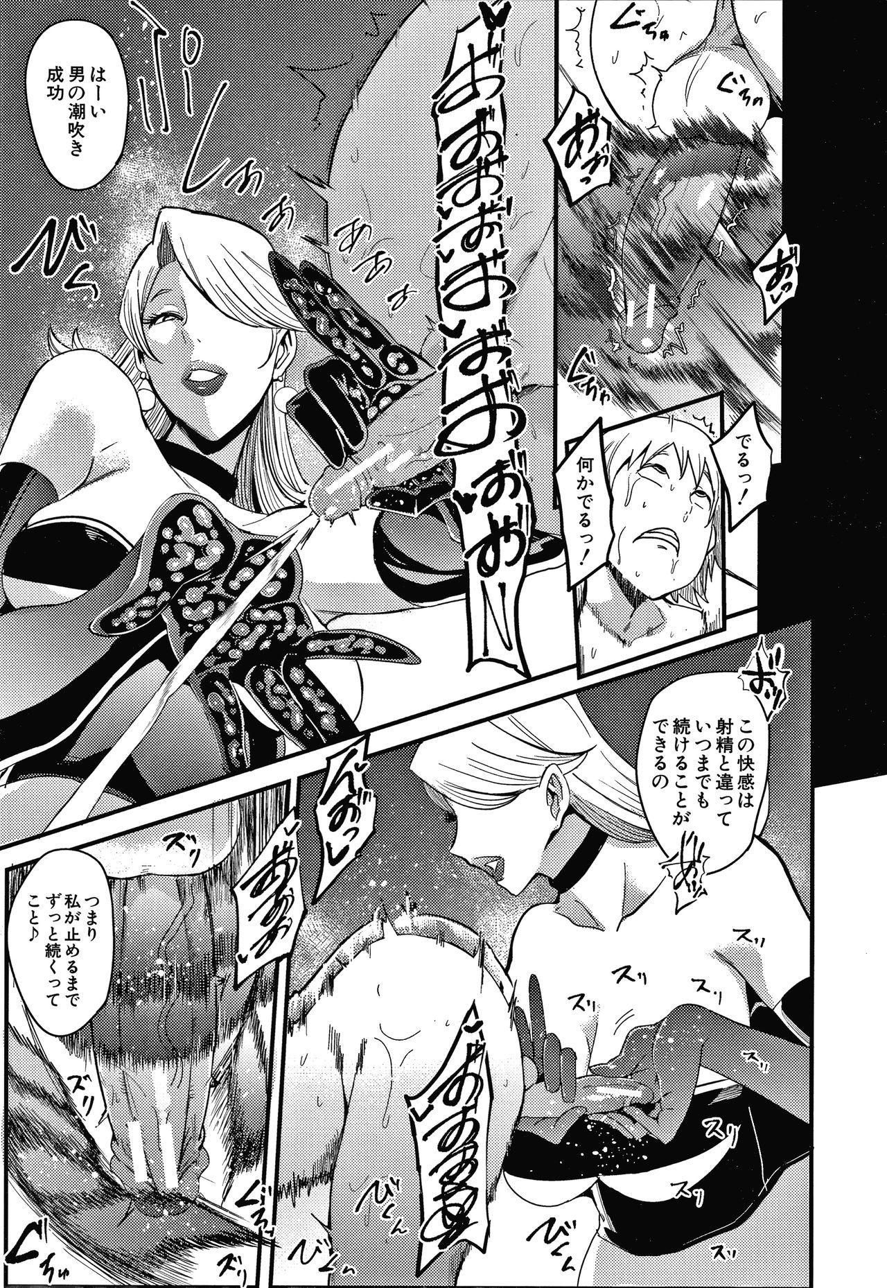 Omae wa Watashi no Shasei Ningyo 161