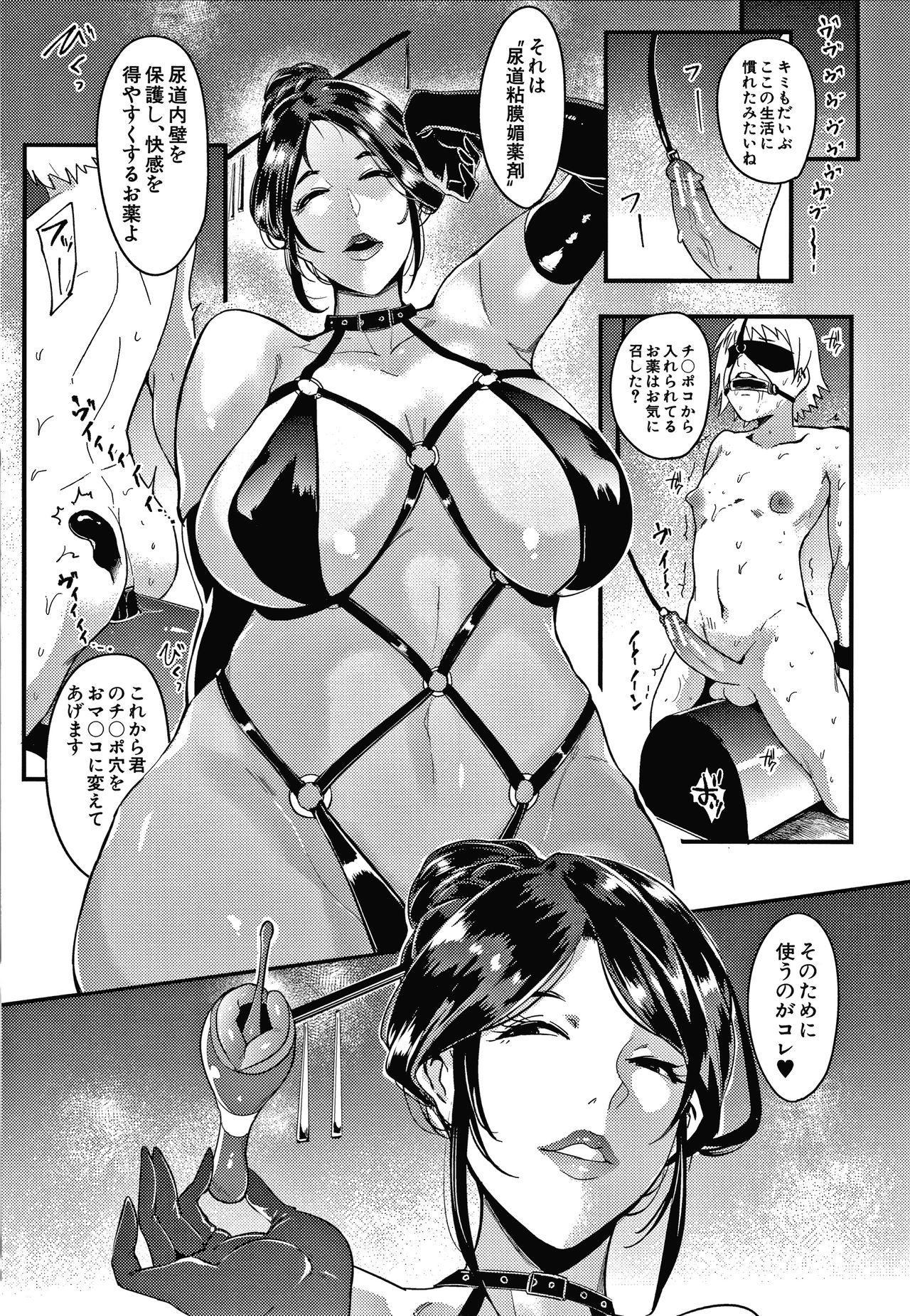 Omae wa Watashi no Shasei Ningyo 163