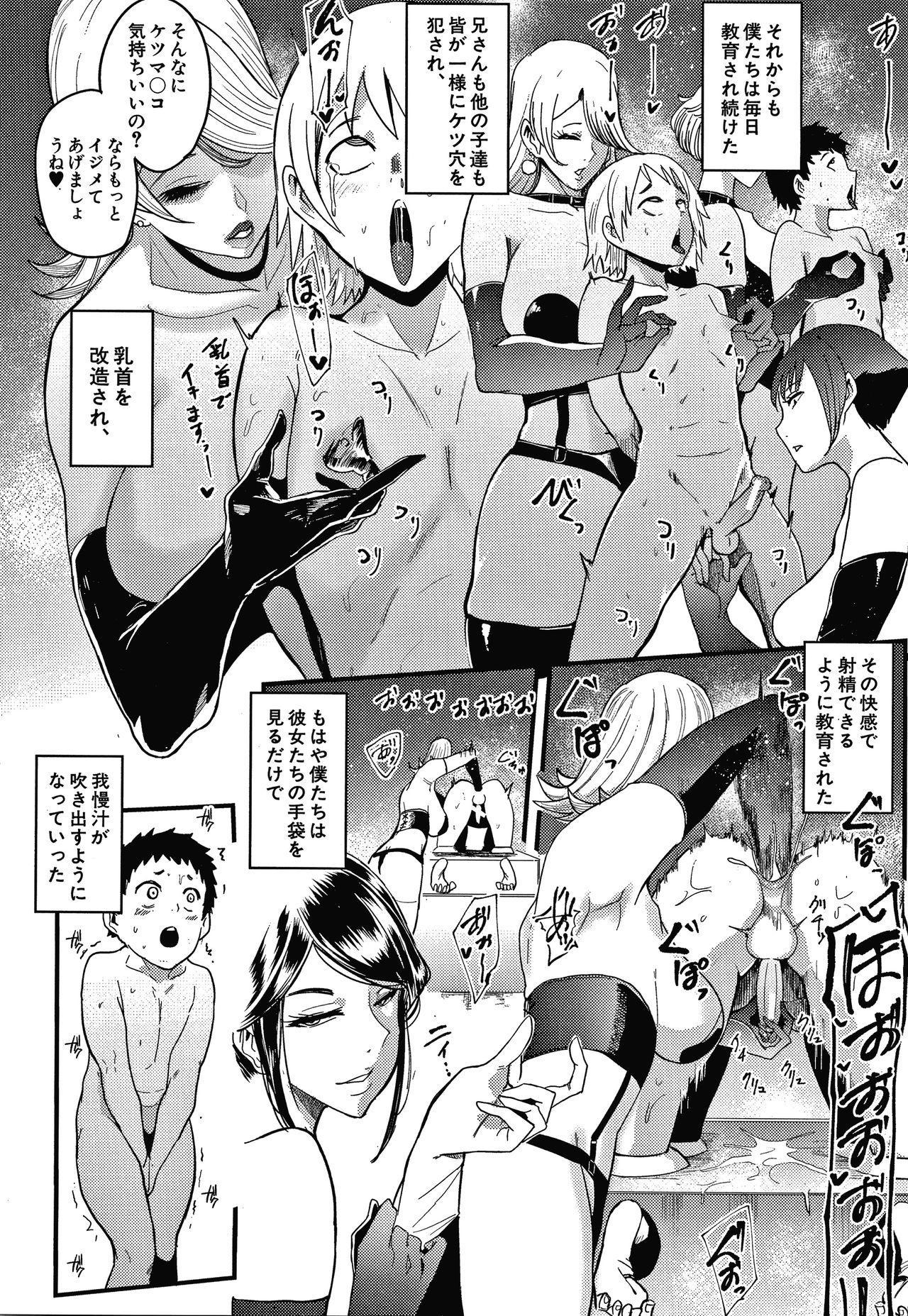 Omae wa Watashi no Shasei Ningyo 168