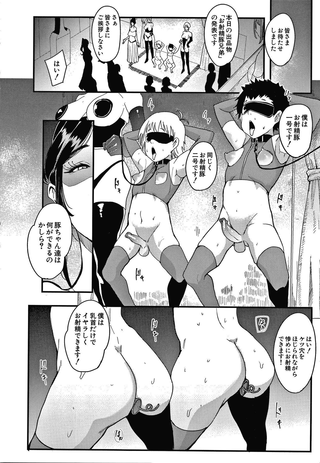 Omae wa Watashi no Shasei Ningyo 170