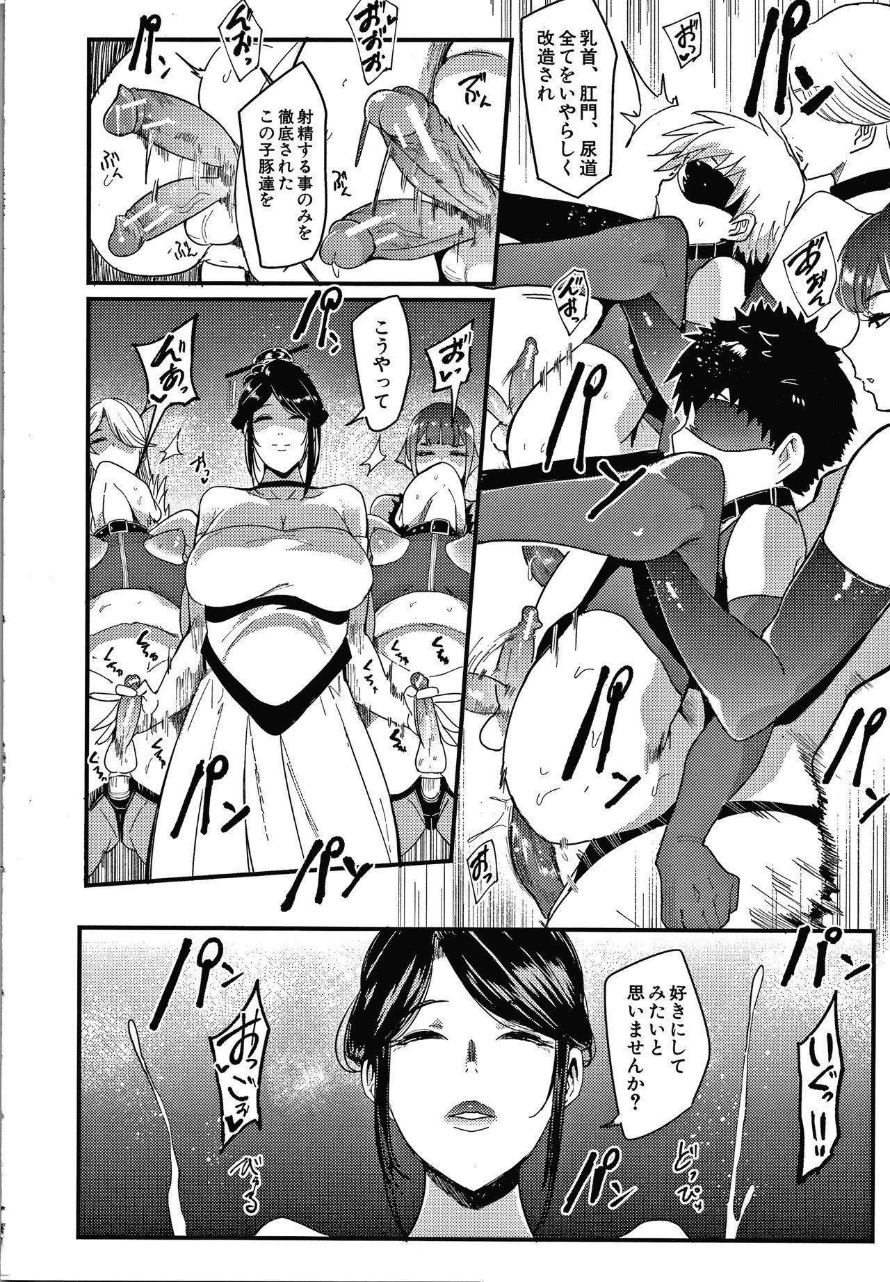 Omae wa Watashi no Shasei Ningyo 174