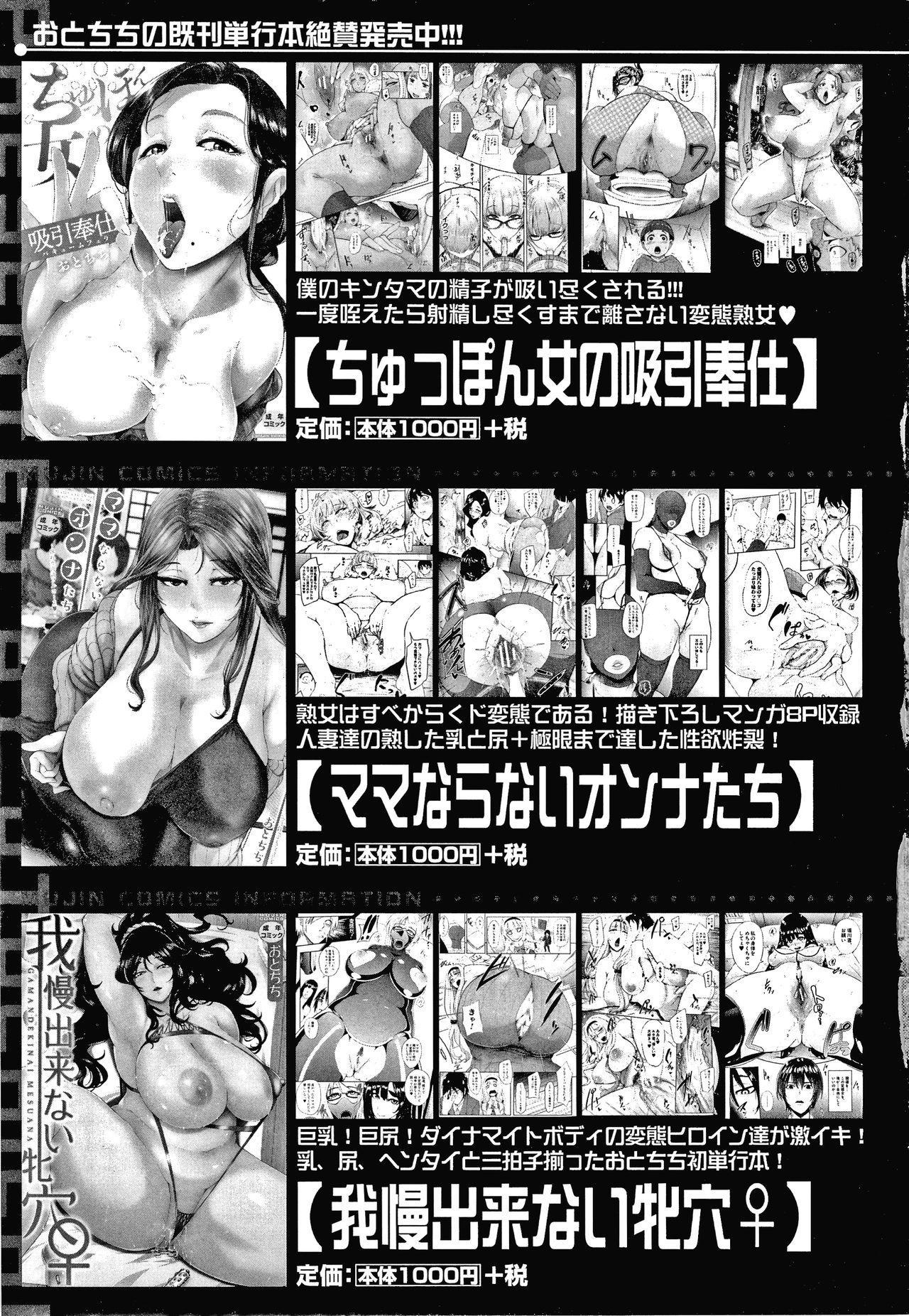 Omae wa Watashi no Shasei Ningyo 177