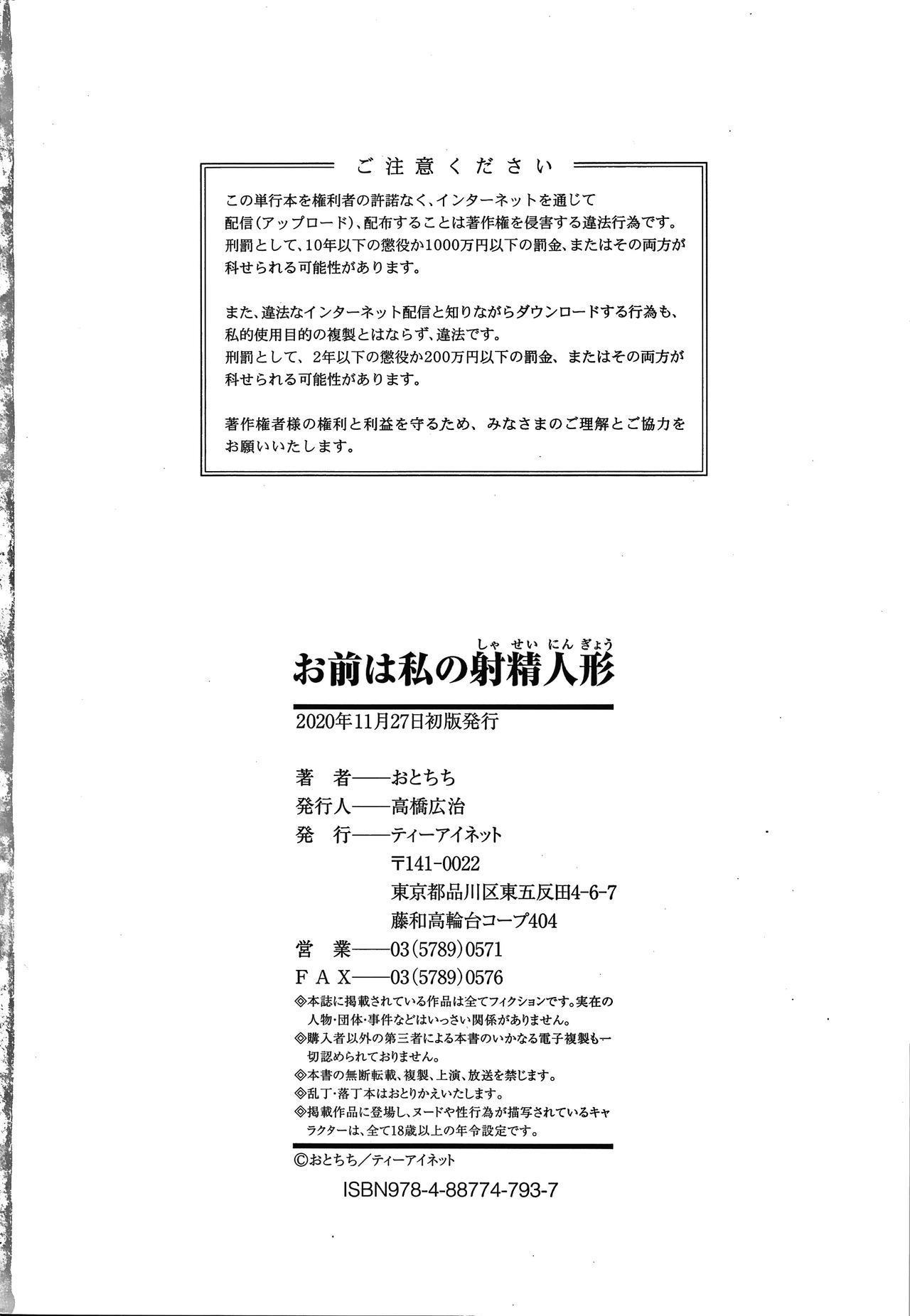 Omae wa Watashi no Shasei Ningyo 178
