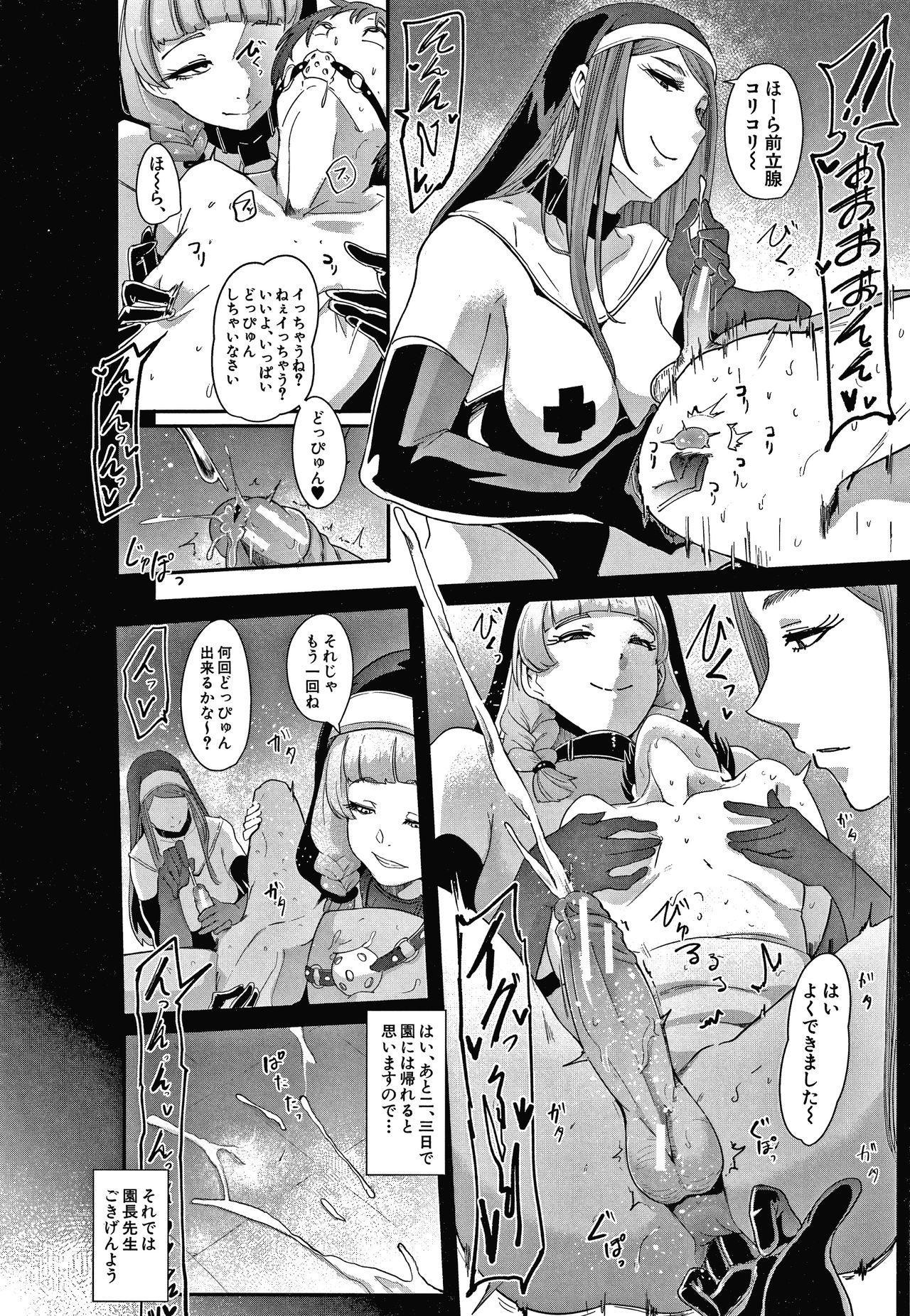 Omae wa Watashi no Shasei Ningyo 20