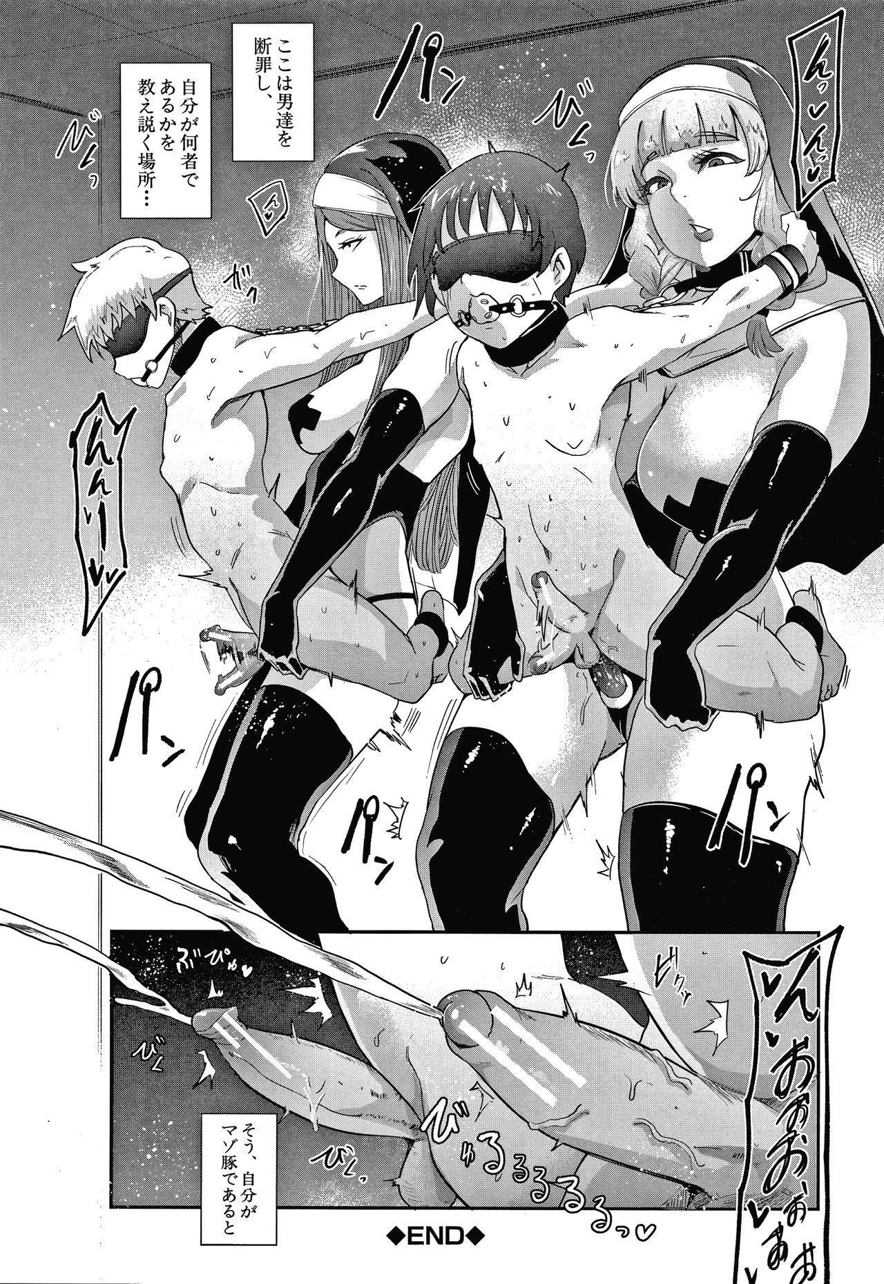 Omae wa Watashi no Shasei Ningyo 22