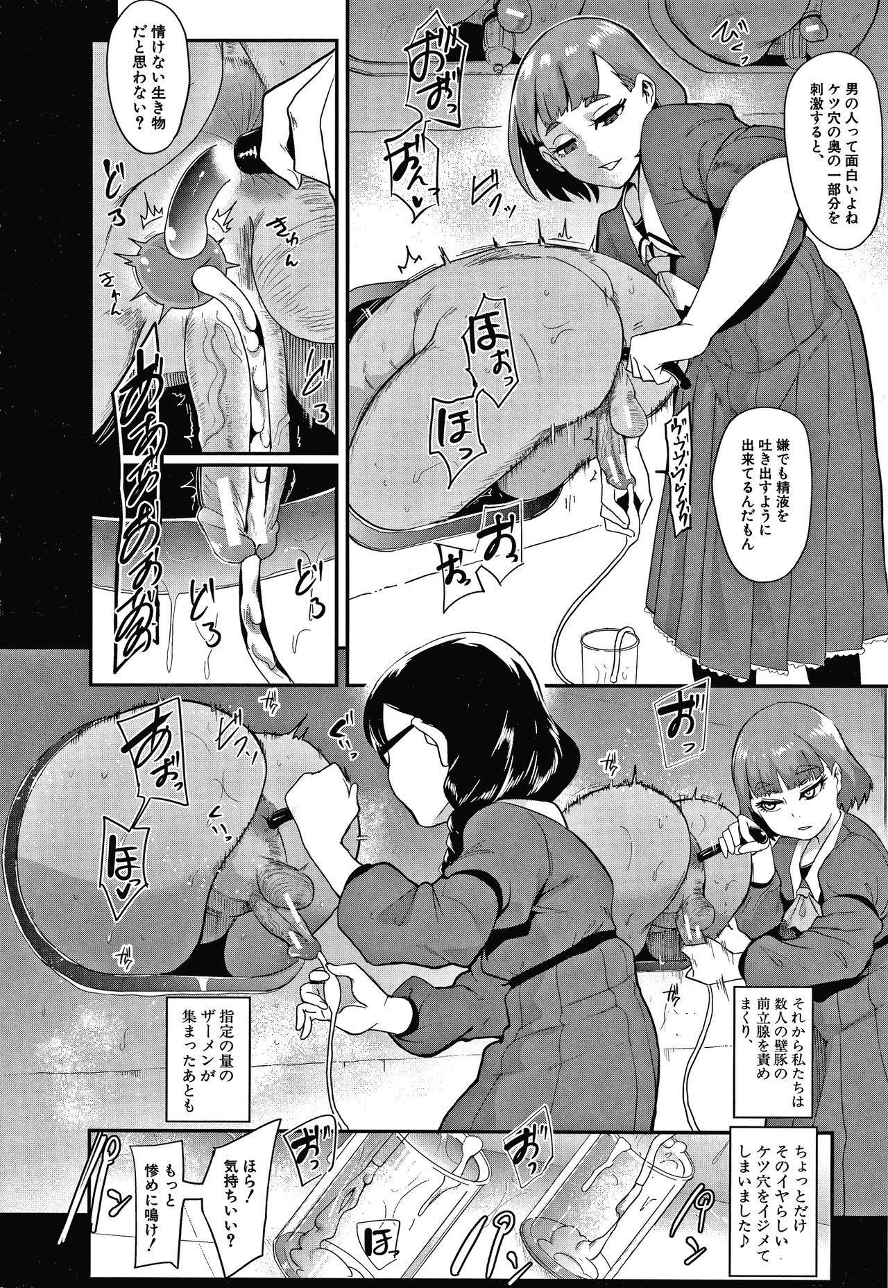 Omae wa Watashi no Shasei Ningyo 34