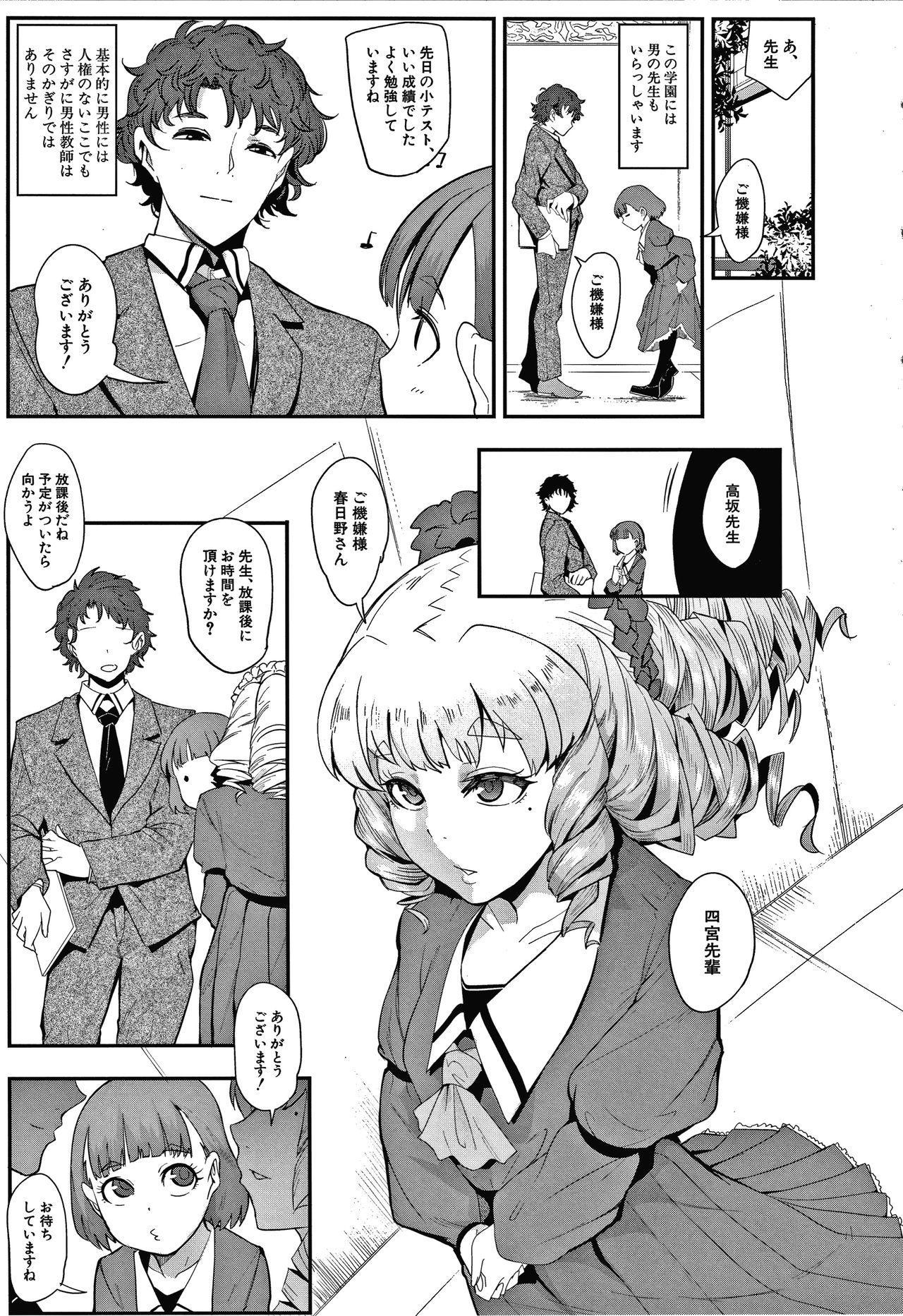 Omae wa Watashi no Shasei Ningyo 35