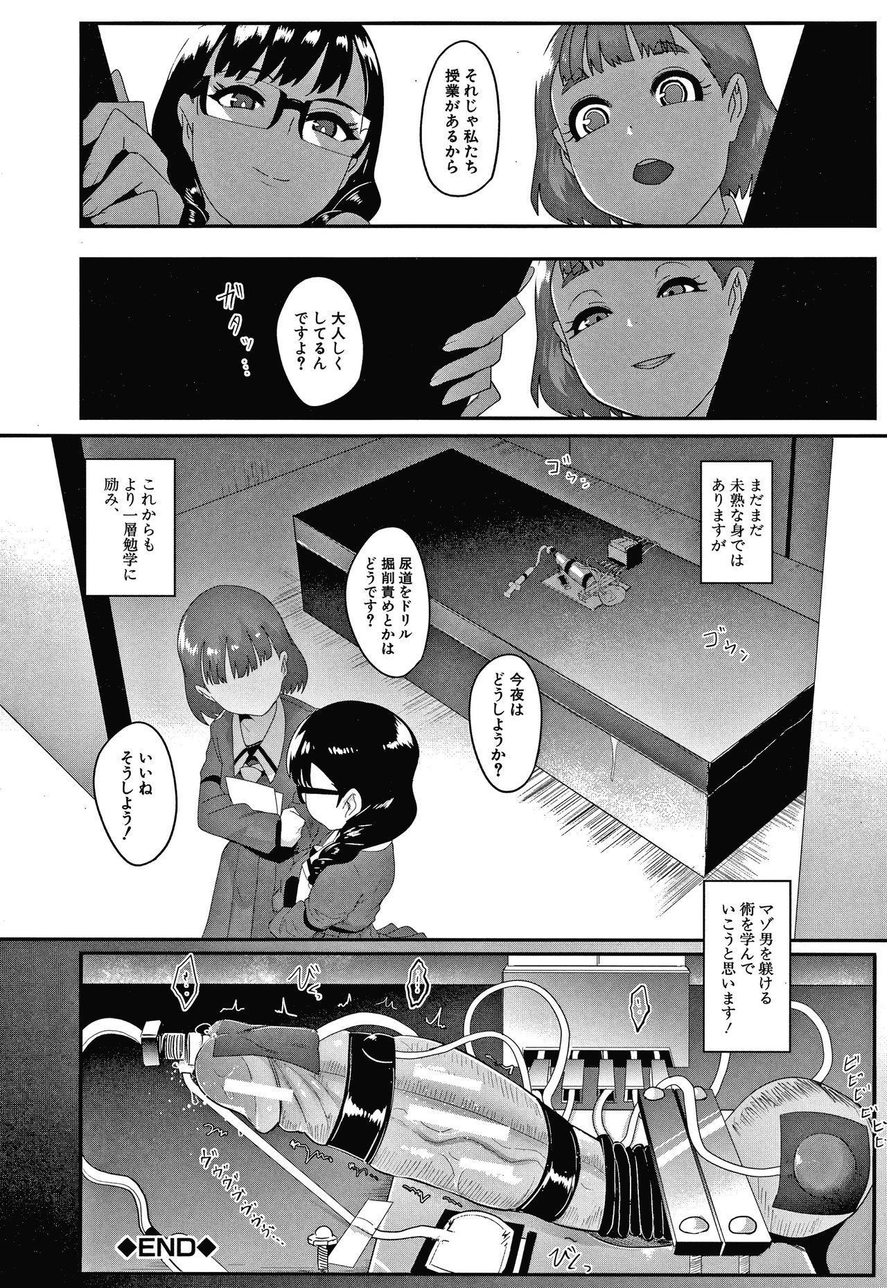 Omae wa Watashi no Shasei Ningyo 52