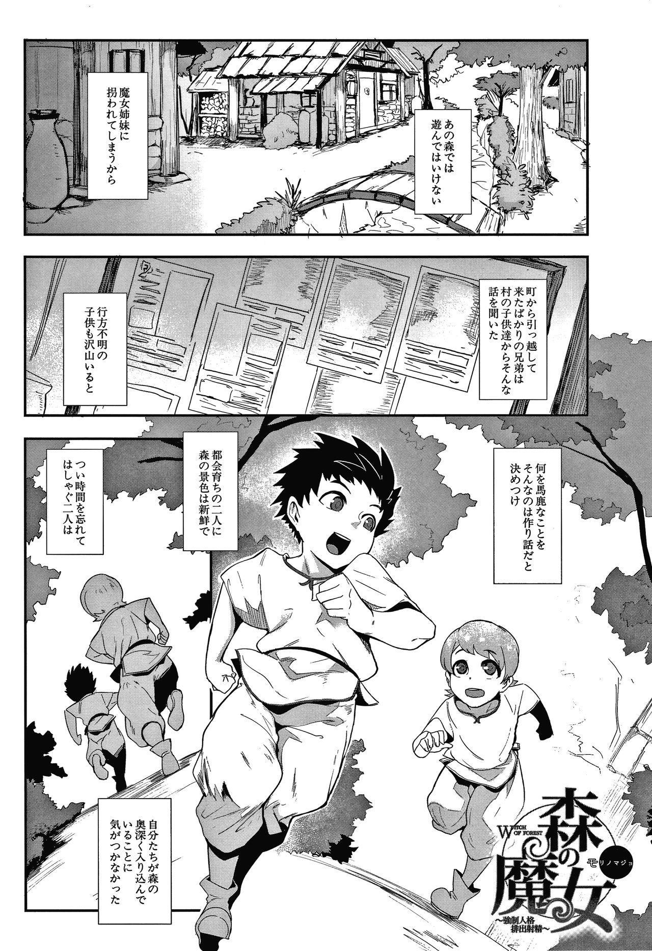 Omae wa Watashi no Shasei Ningyo 53