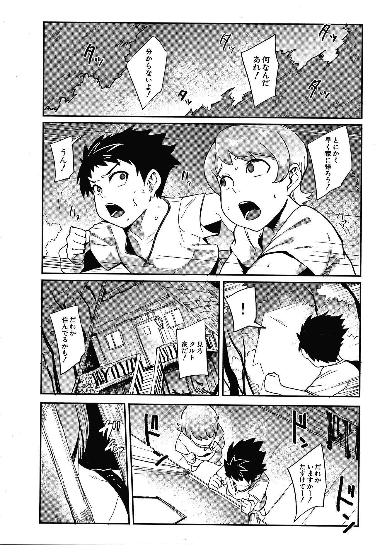 Omae wa Watashi no Shasei Ningyo 58