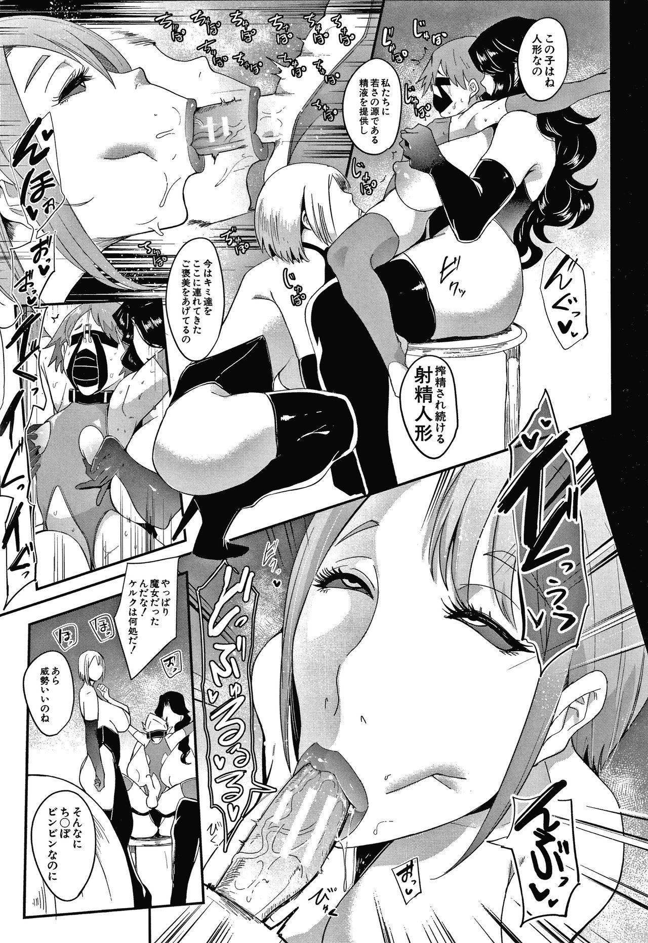 Omae wa Watashi no Shasei Ningyo 63