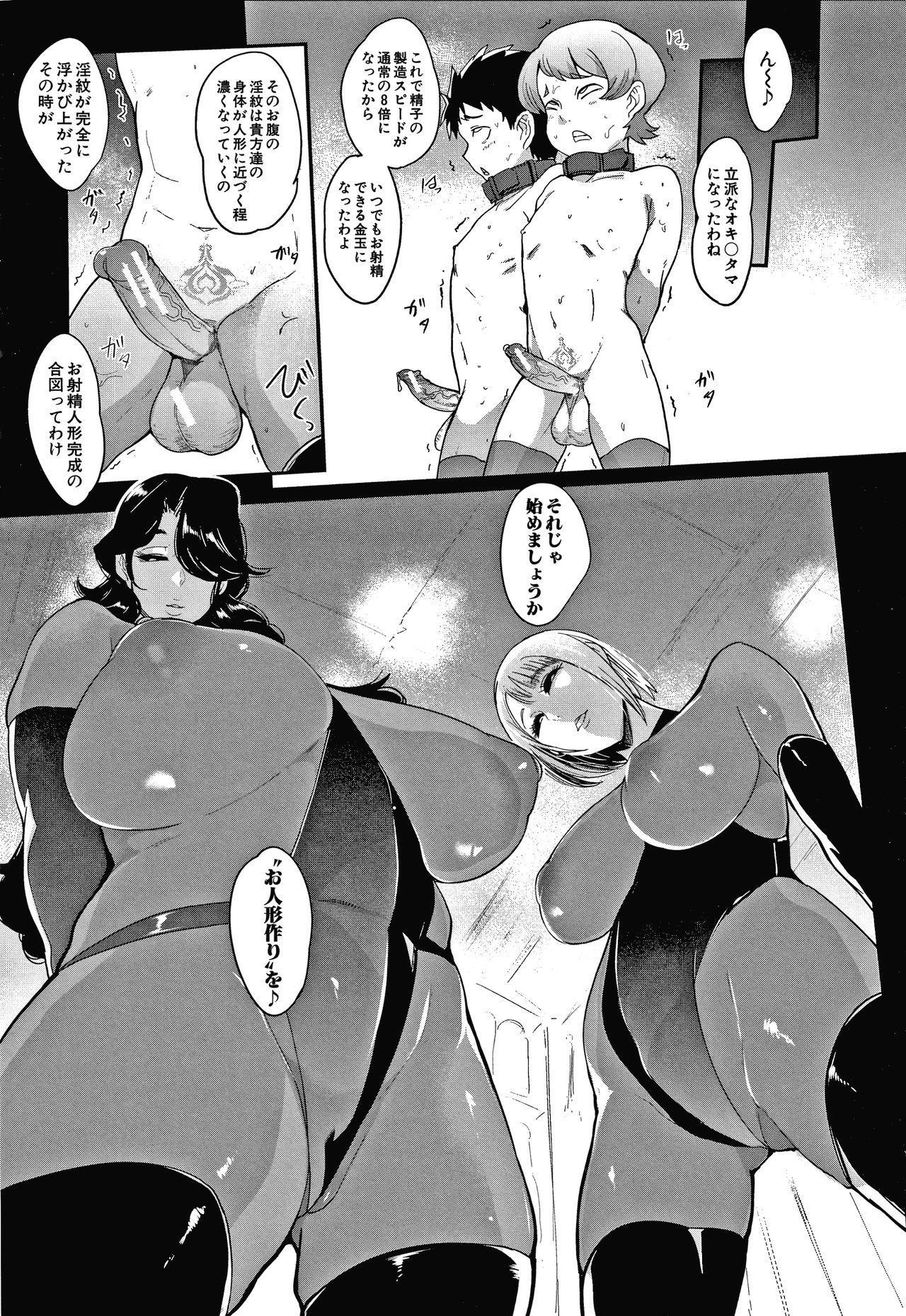 Omae wa Watashi no Shasei Ningyo 67