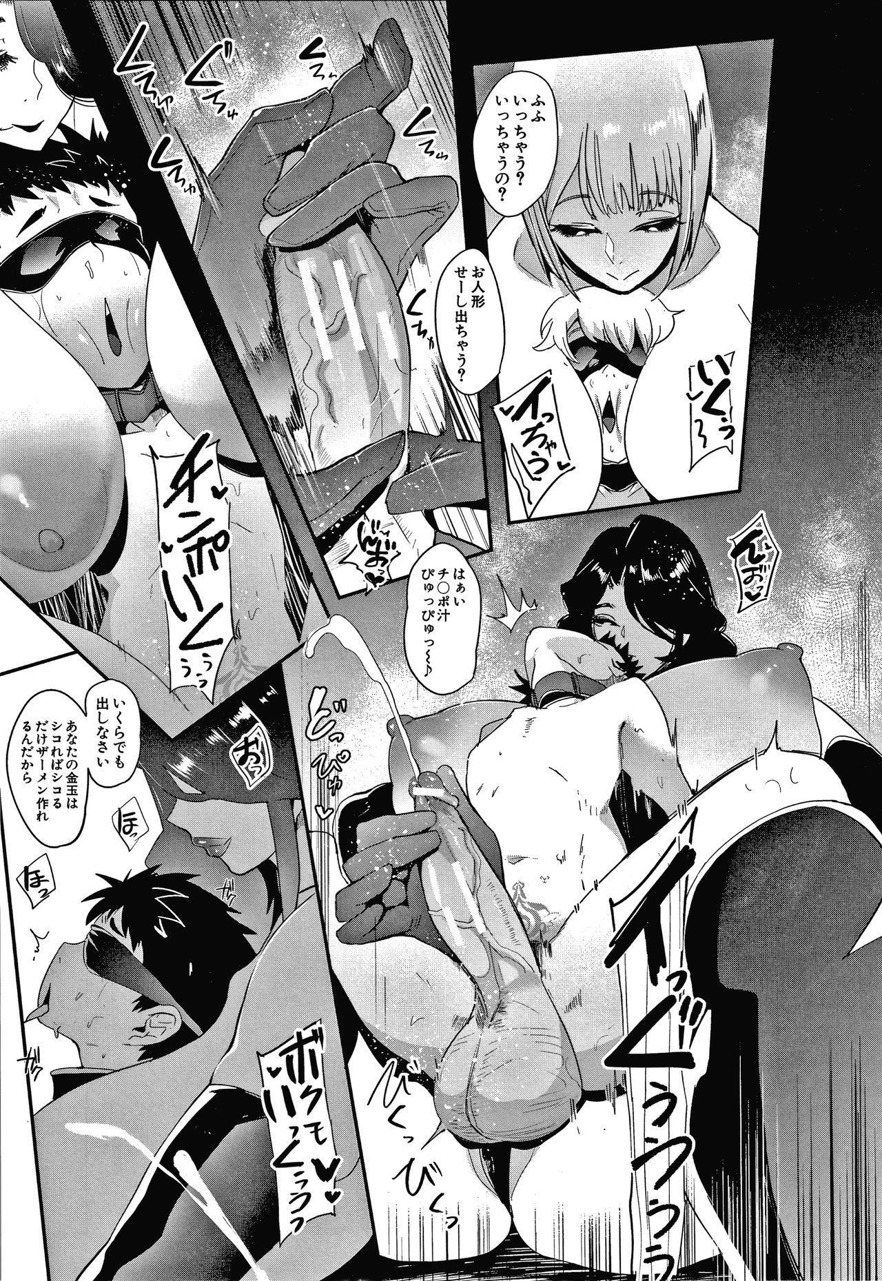Omae wa Watashi no Shasei Ningyo 75