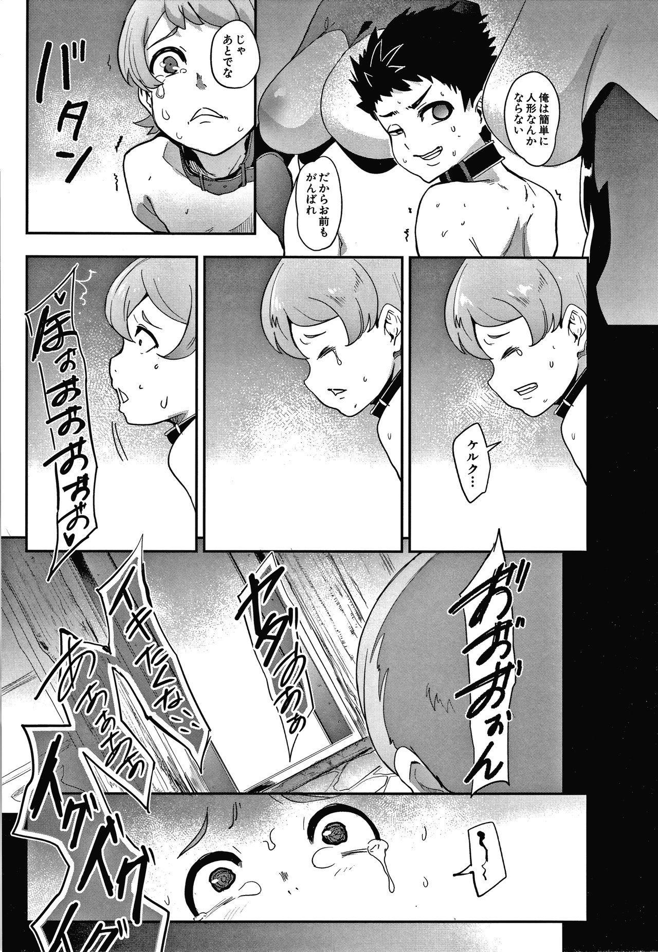 Omae wa Watashi no Shasei Ningyo 81