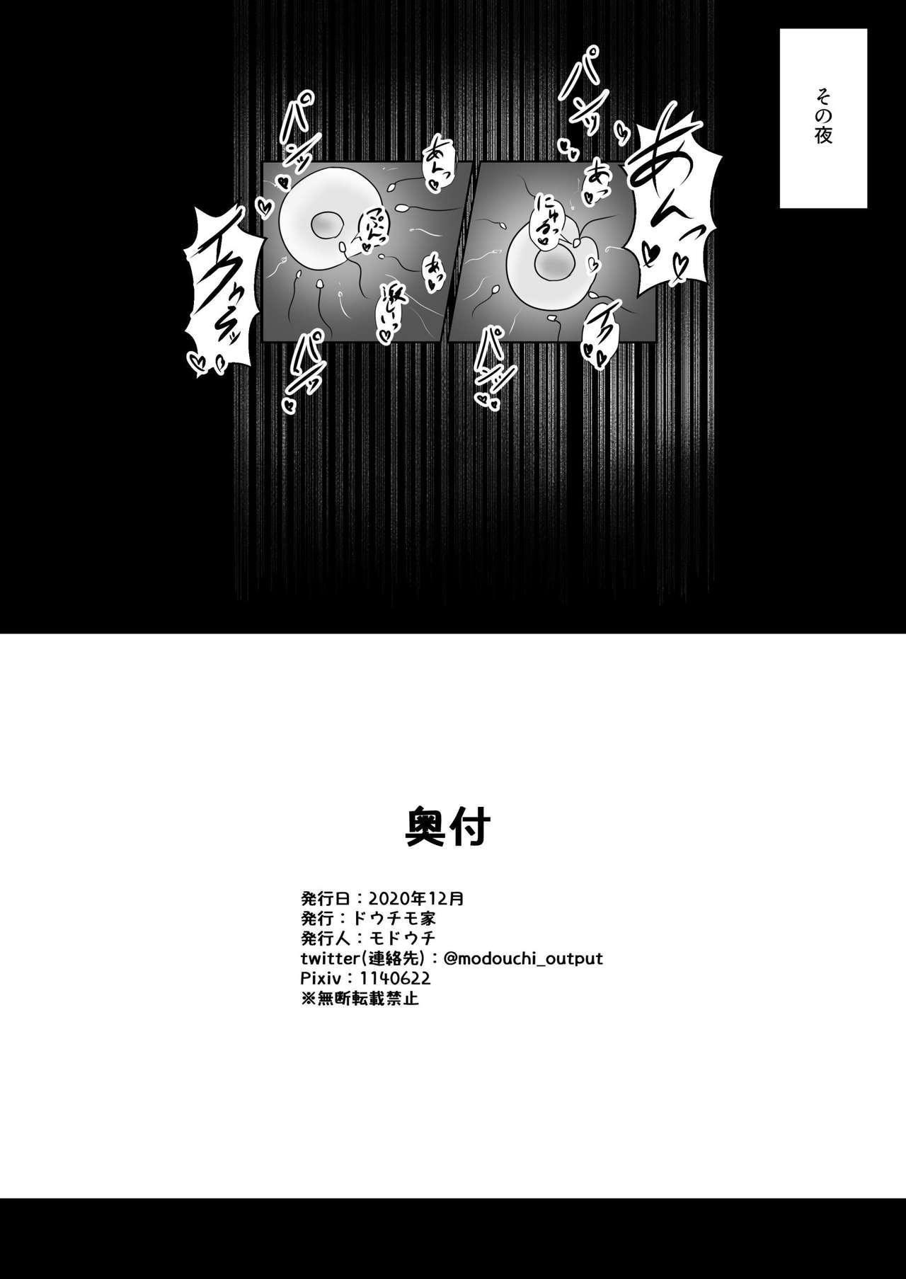 tsuki to chijō no mesu chichi otokoyu-hen 14