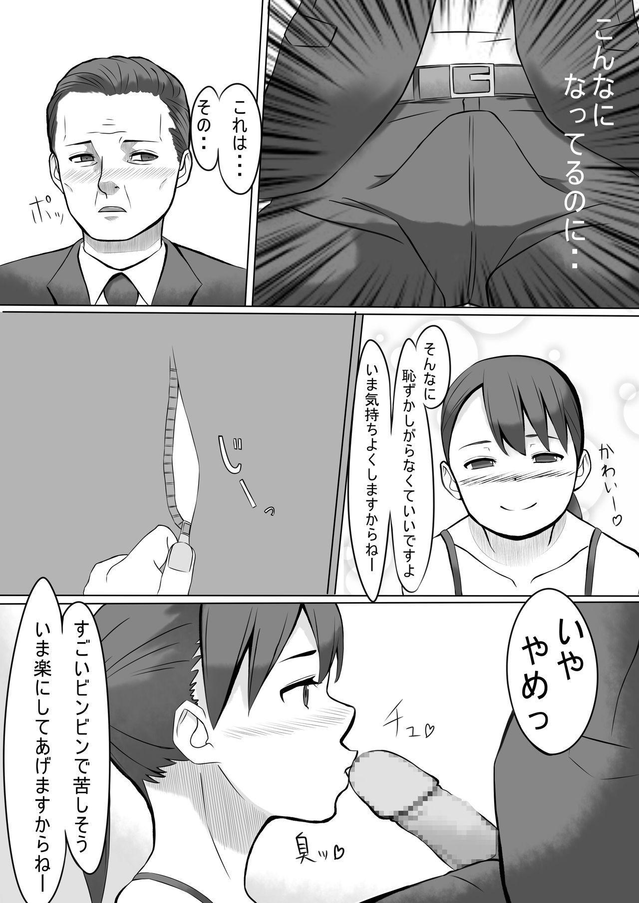Seishori Gakari no Seiko-san 2 9