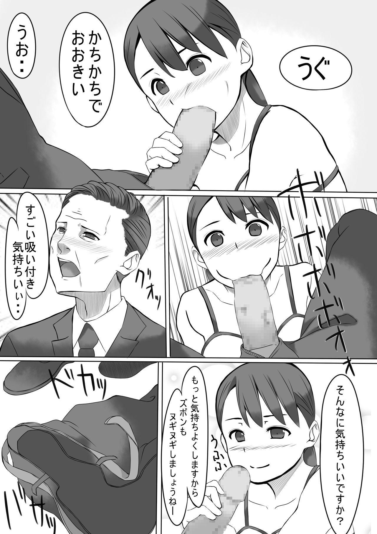 Seishori Gakari no Seiko-san 2 10