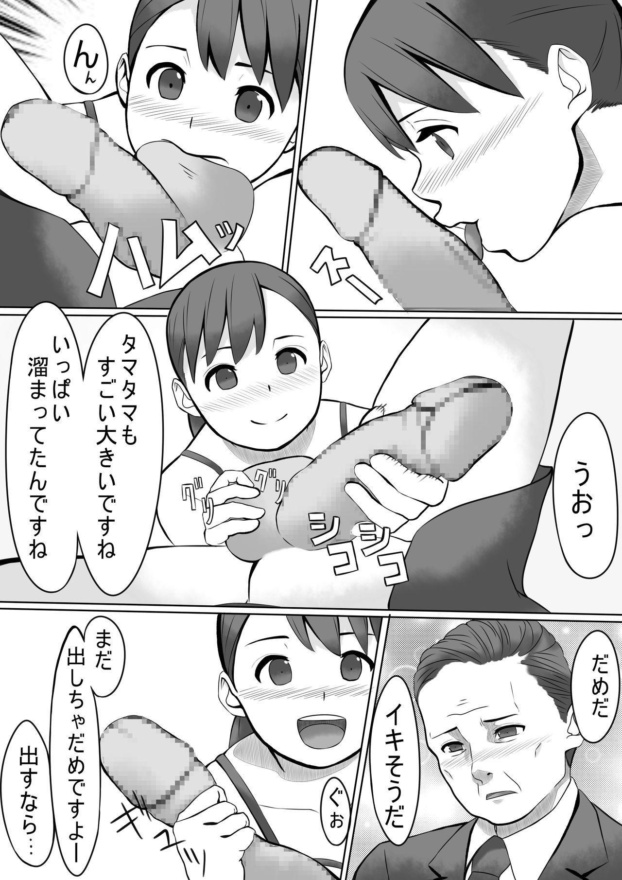 Seishori Gakari no Seiko-san 2 11