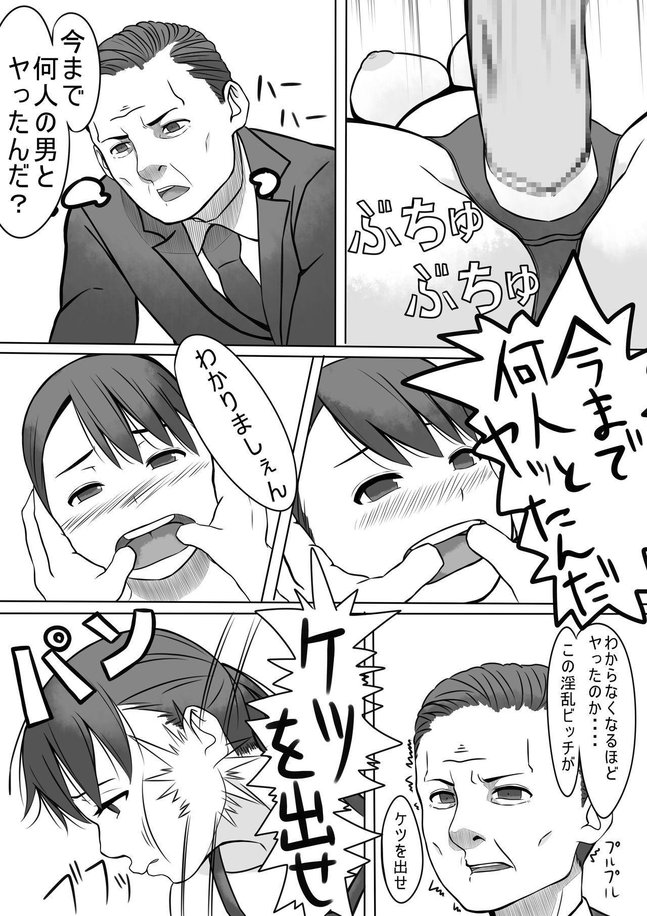 Seishori Gakari no Seiko-san 2 17