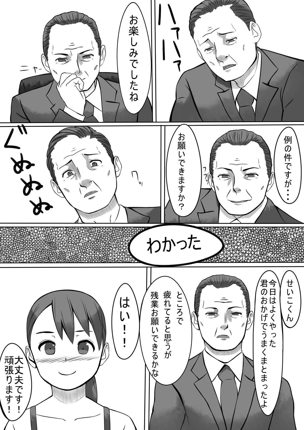 Seishori Gakari no Seiko-san 2 23