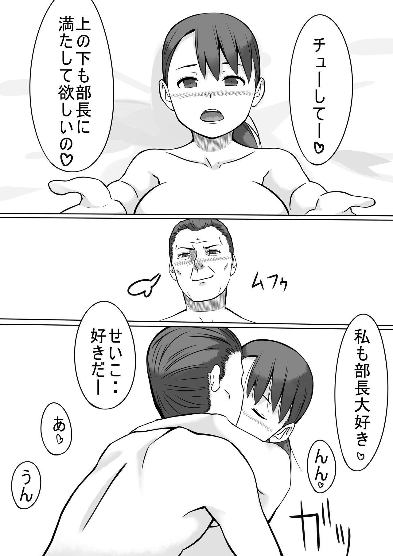 Seishori Gakari no Seiko-san 2 27