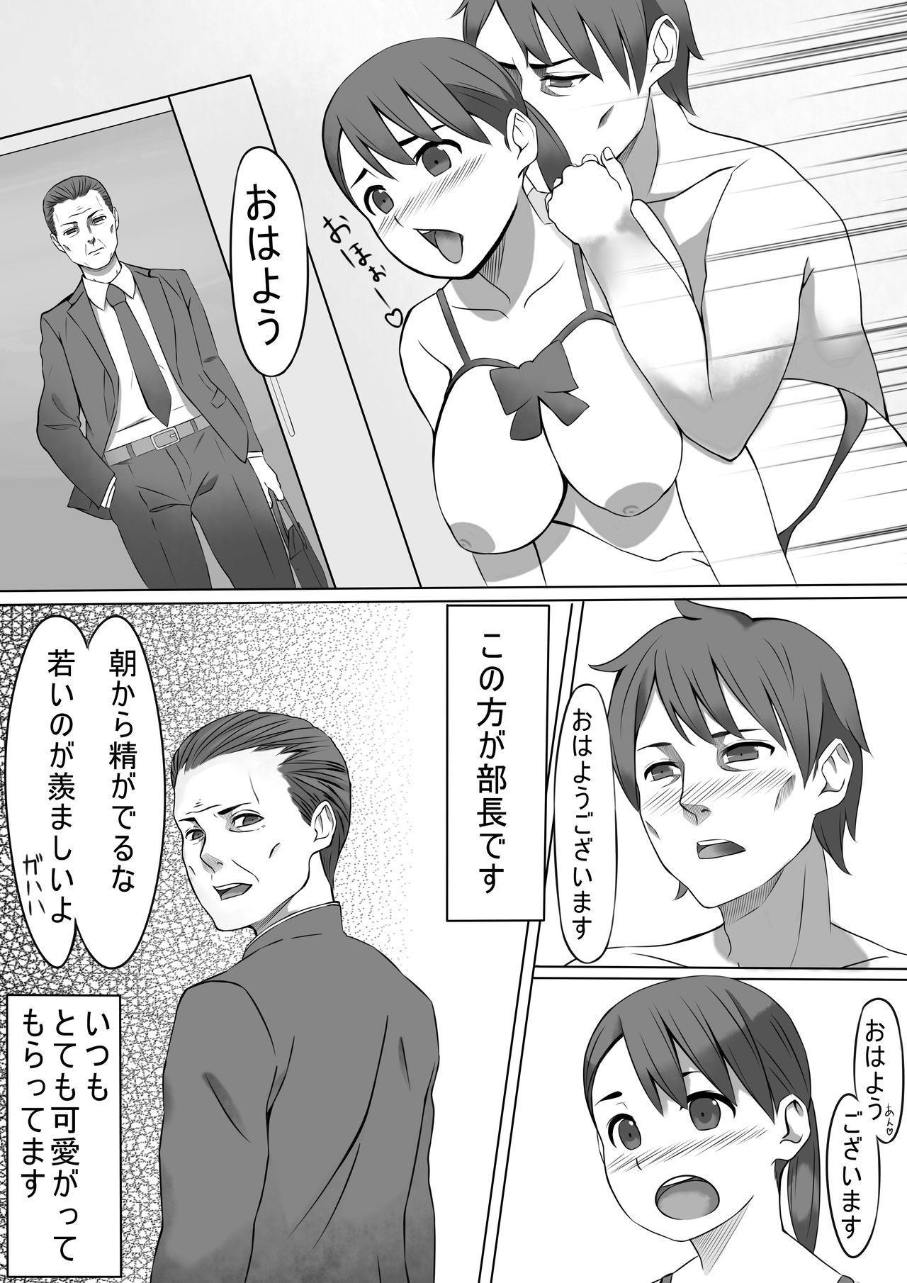 Seishori Gakari no Seiko-san 2 2