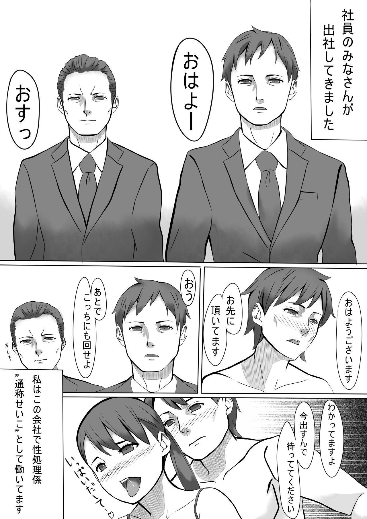 Seishori Gakari no Seiko-san 2 3