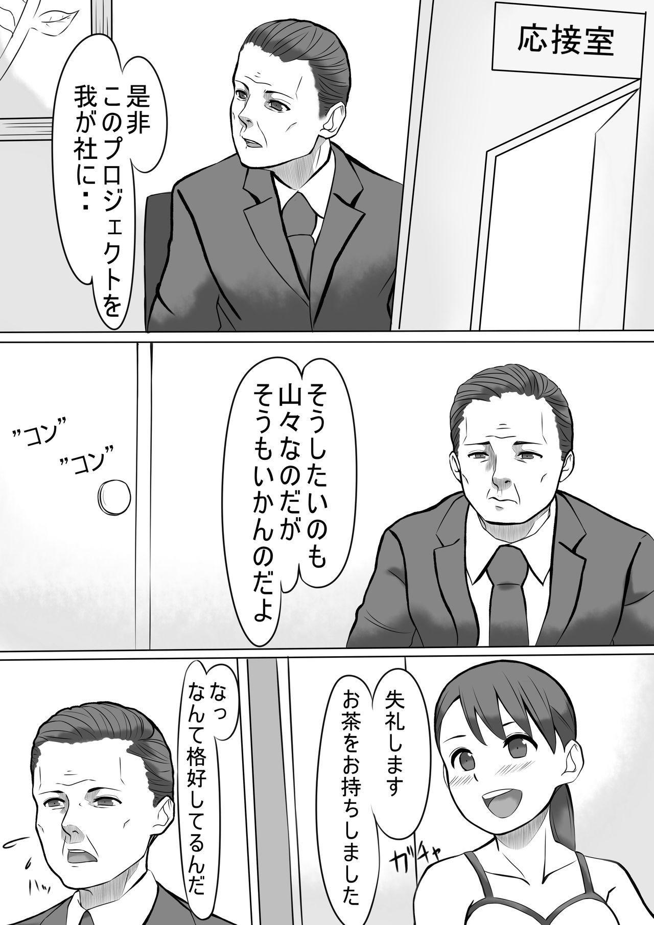Seishori Gakari no Seiko-san 2 6