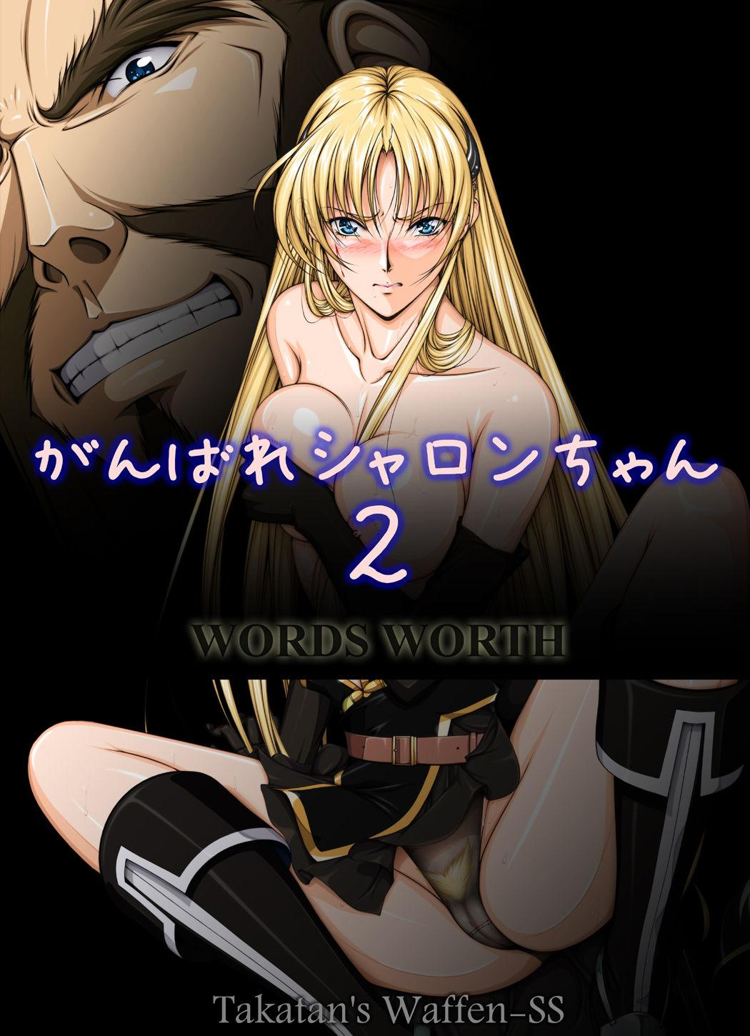 [Takatan's Waffen-SS] Fight, Sharon! 2 [Deluxe Edition] (Words Worth) +omake 334