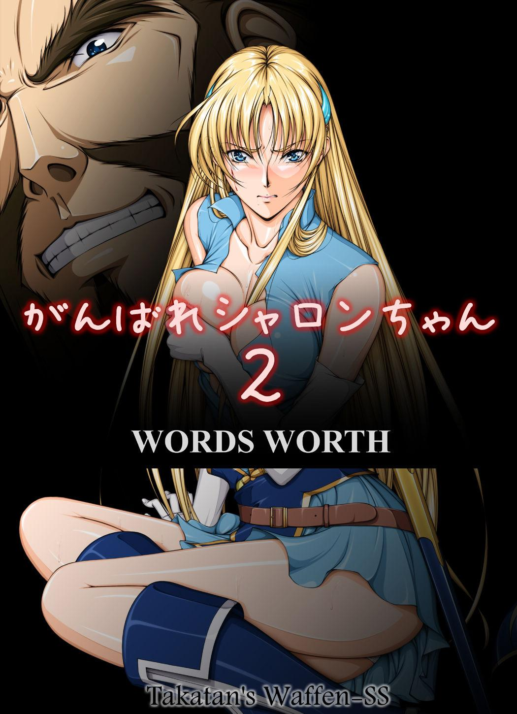 [Takatan's Waffen-SS] Fight, Sharon! 2 [Deluxe Edition] (Words Worth) +omake 335