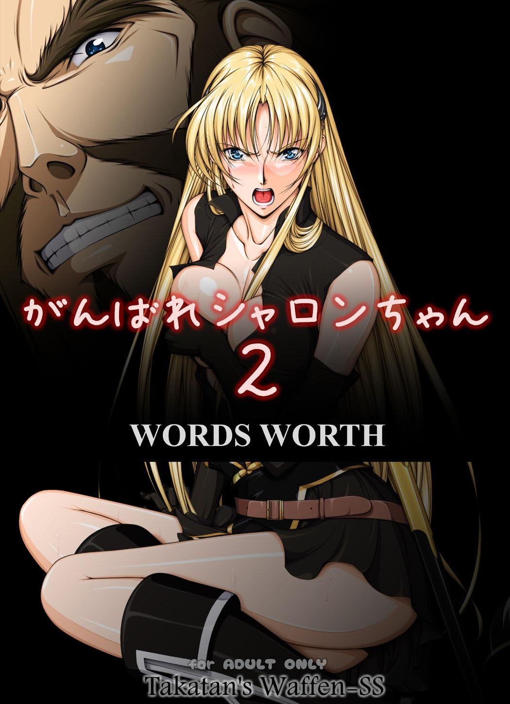 [Takatan's Waffen-SS] Fight, Sharon! 2 [Deluxe Edition] (Words Worth) +omake 55