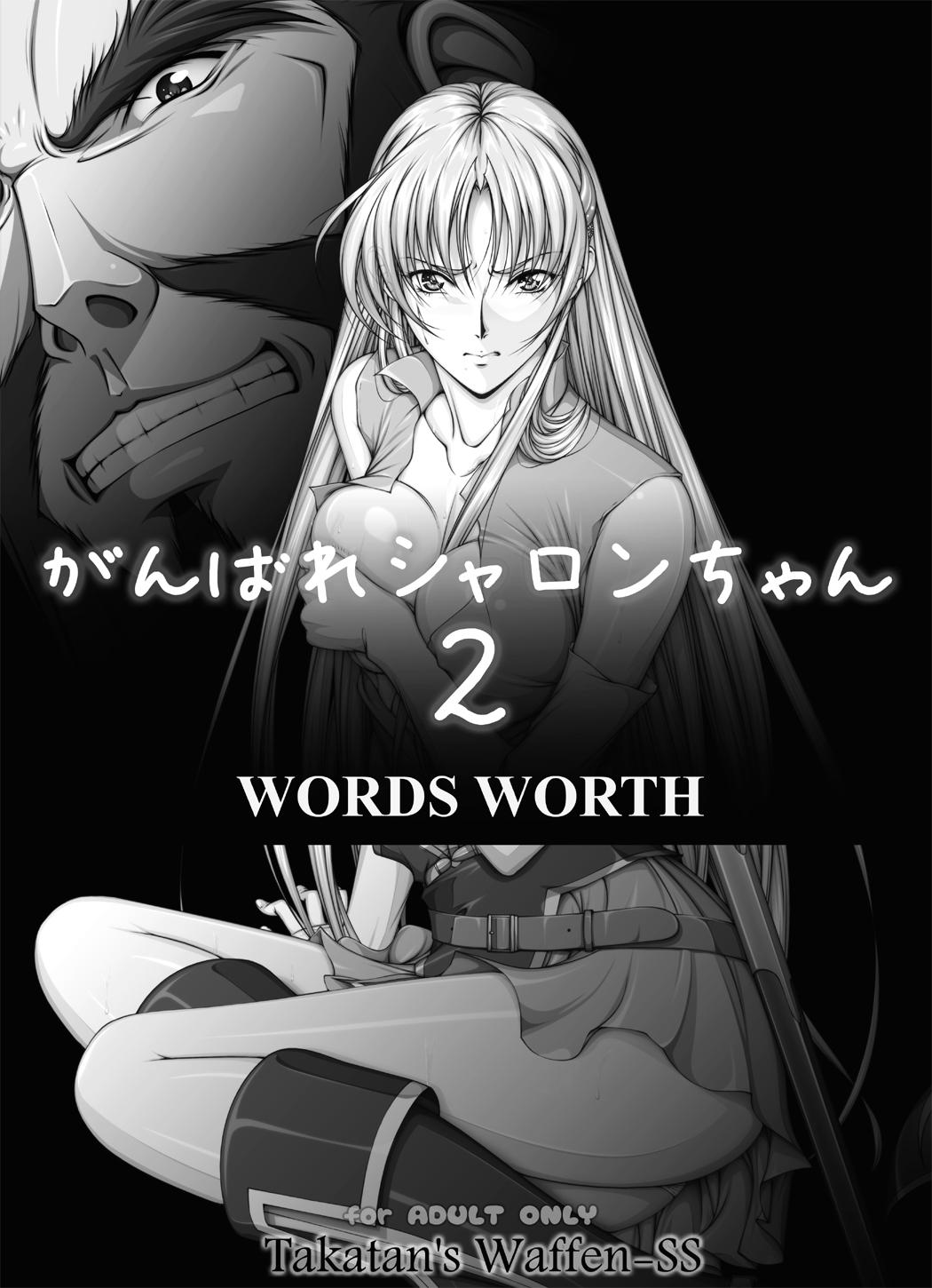 [Takatan's Waffen-SS] Fight, Sharon! 2 [Deluxe Edition] (Words Worth) +omake 7