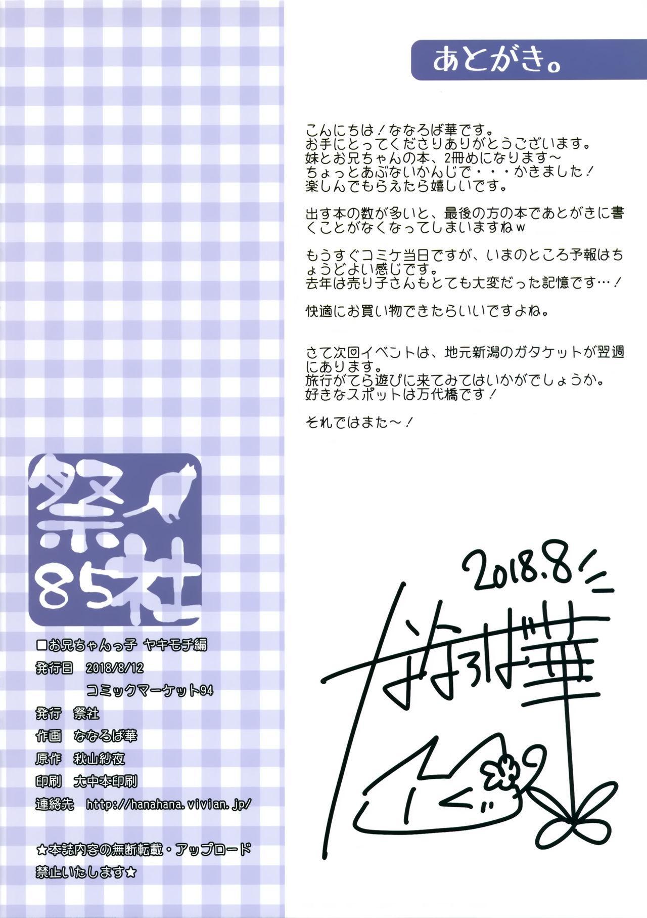 Onii-chankko Yakimochi Hen 12