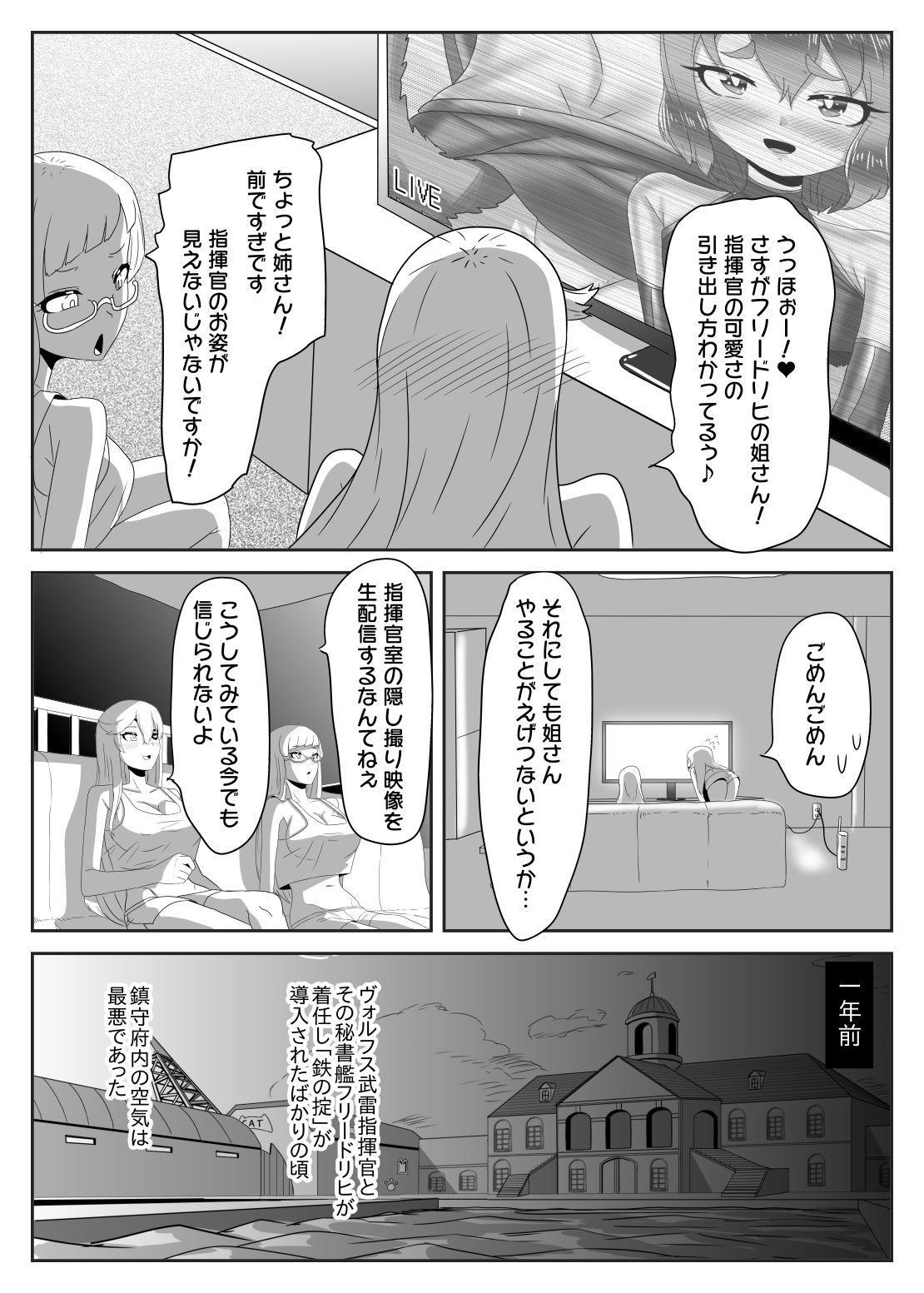 ふたなり艦隊と男の娘指揮官~フリードリ●はバブみが深い?~ 10