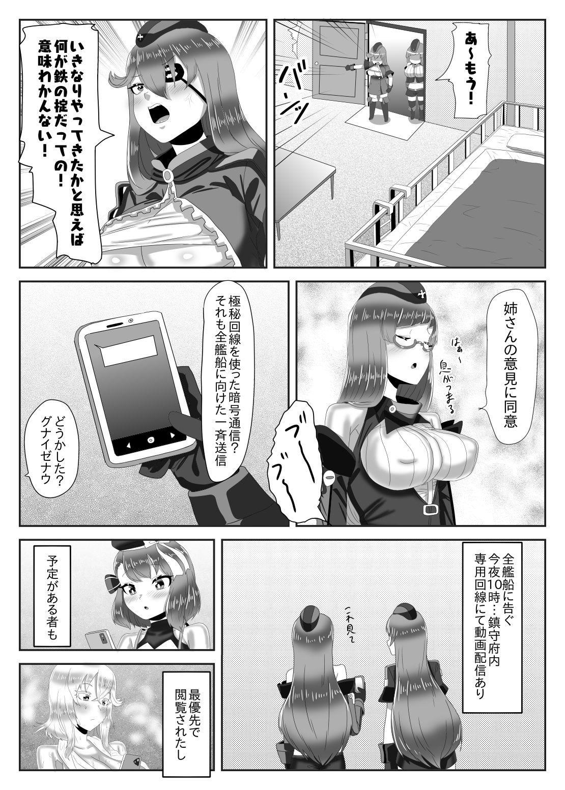 ふたなり艦隊と男の娘指揮官~フリードリ●はバブみが深い?~ 11