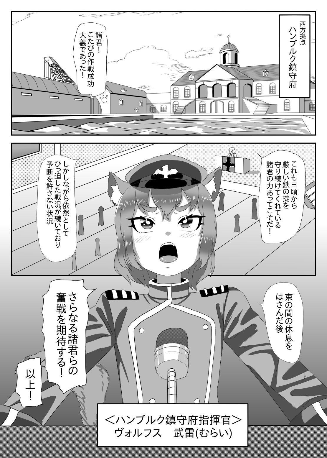 ふたなり艦隊と男の娘指揮官~フリードリ●はバブみが深い?~ 1