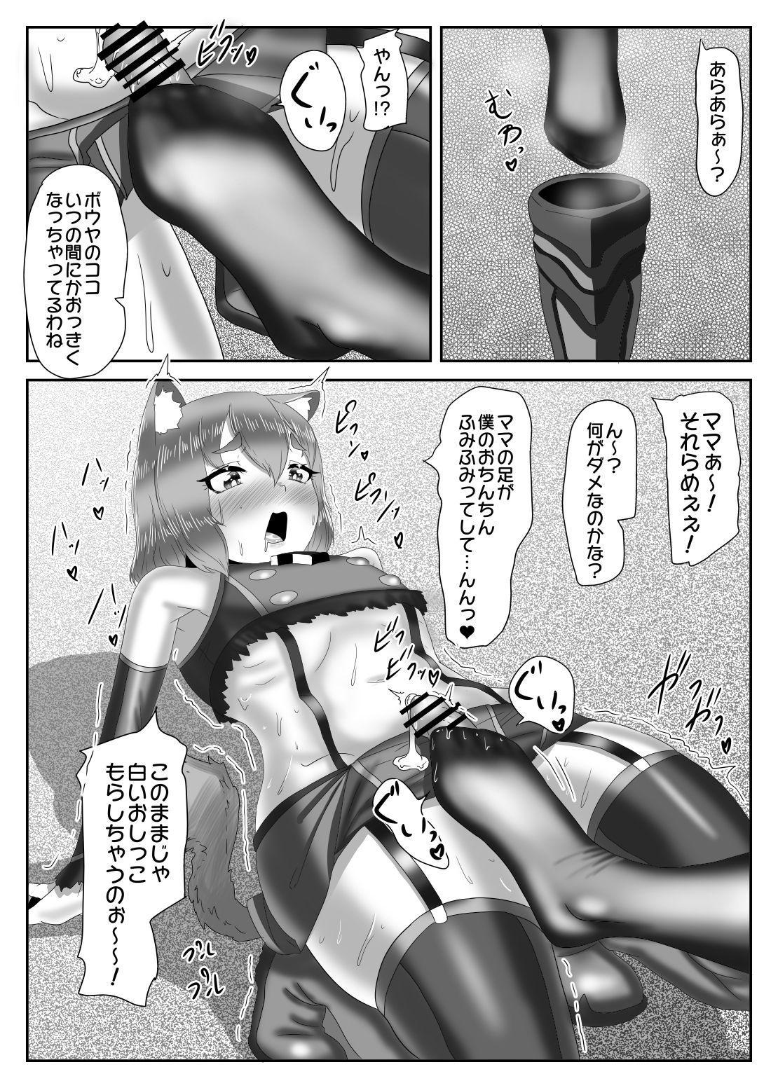 ふたなり艦隊と男の娘指揮官~フリードリ●はバブみが深い?~ 19