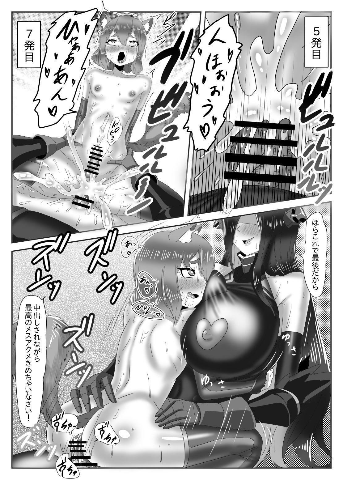 ふたなり艦隊と男の娘指揮官~フリードリ●はバブみが深い?~ 29