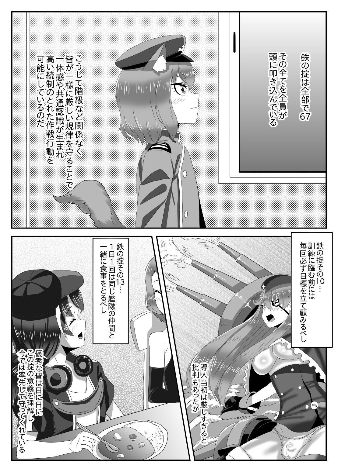 ふたなり艦隊と男の娘指揮官~フリードリ●はバブみが深い?~ 4
