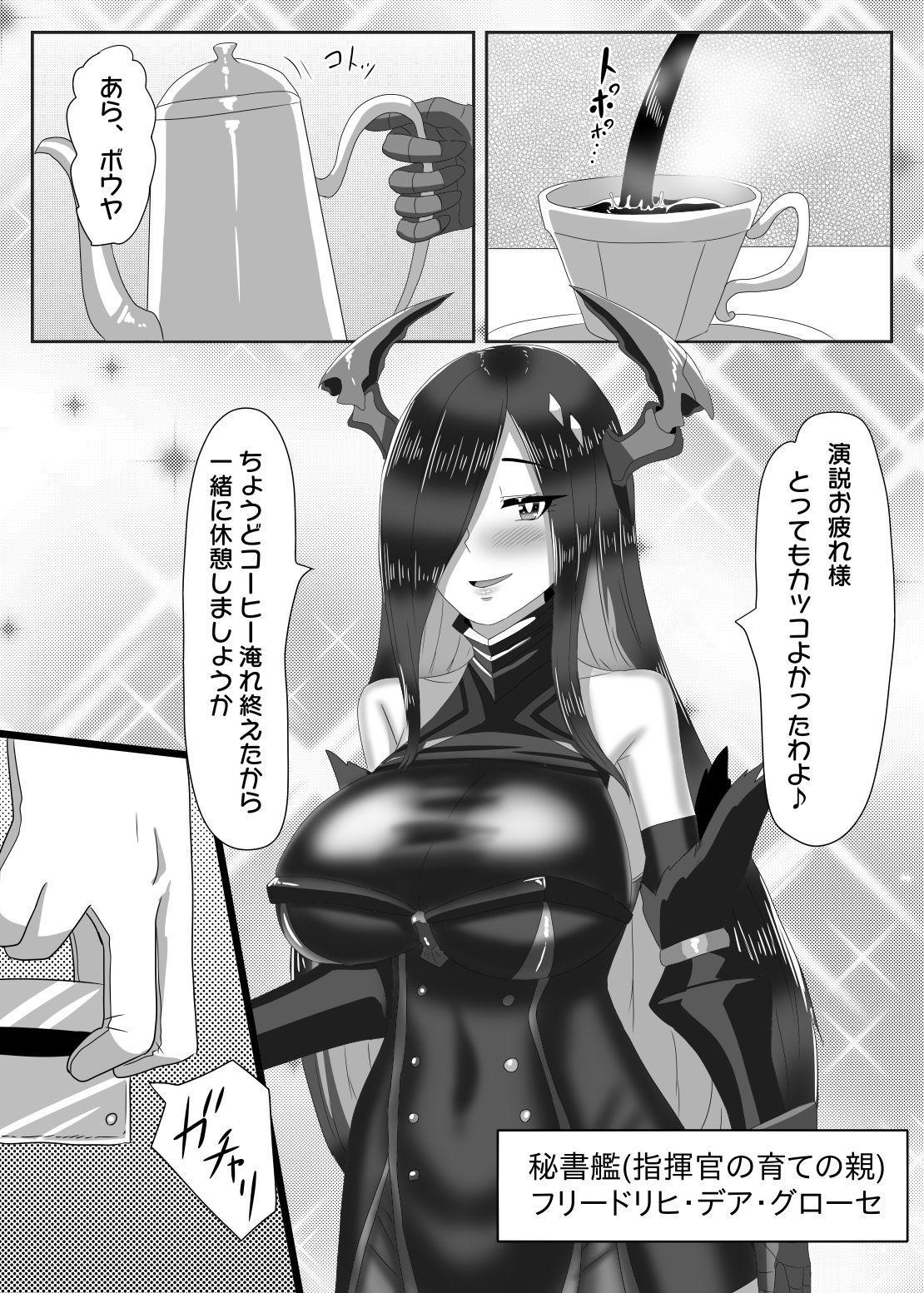 ふたなり艦隊と男の娘指揮官~フリードリ●はバブみが深い?~ 6