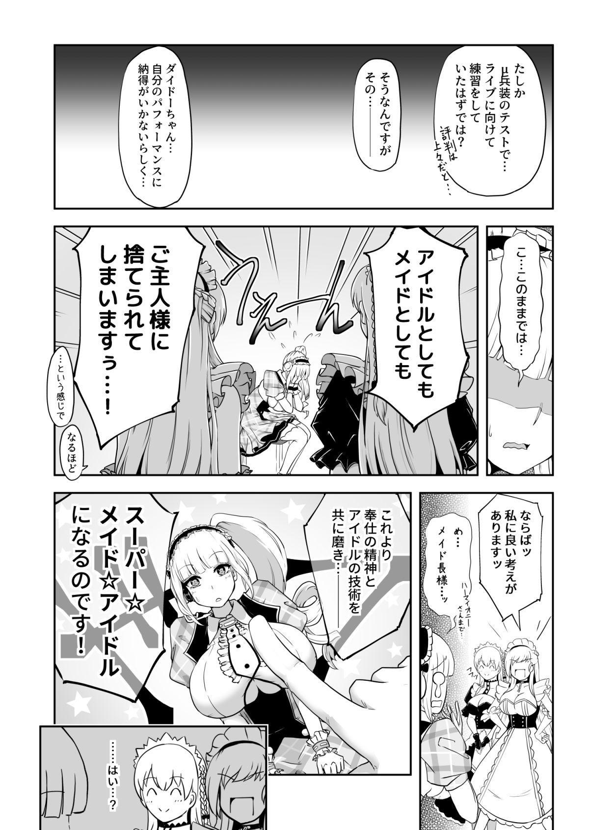 ダイドーちゃんのアイドルレッスン♪ 2