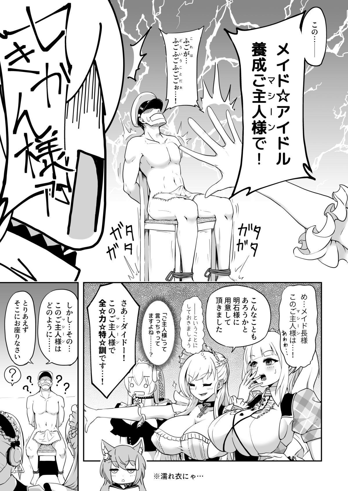ダイドーちゃんのアイドルレッスン♪ 3