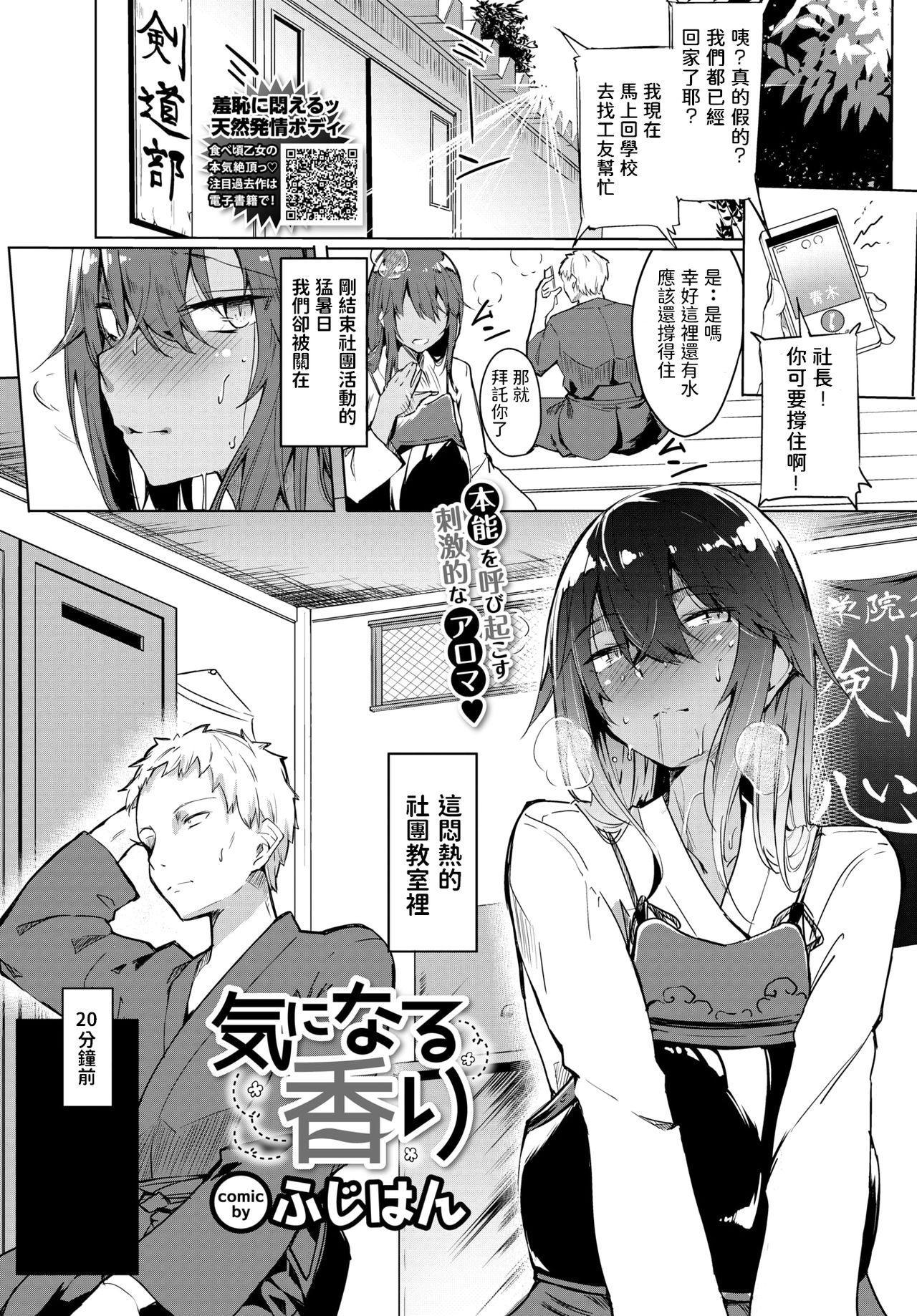 Ki ni Naru Kaori 0