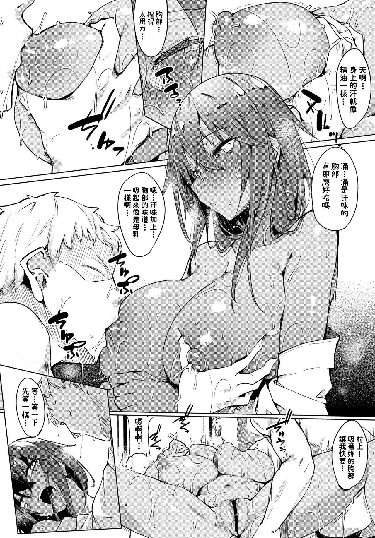 Ki ni Naru Kaori 7