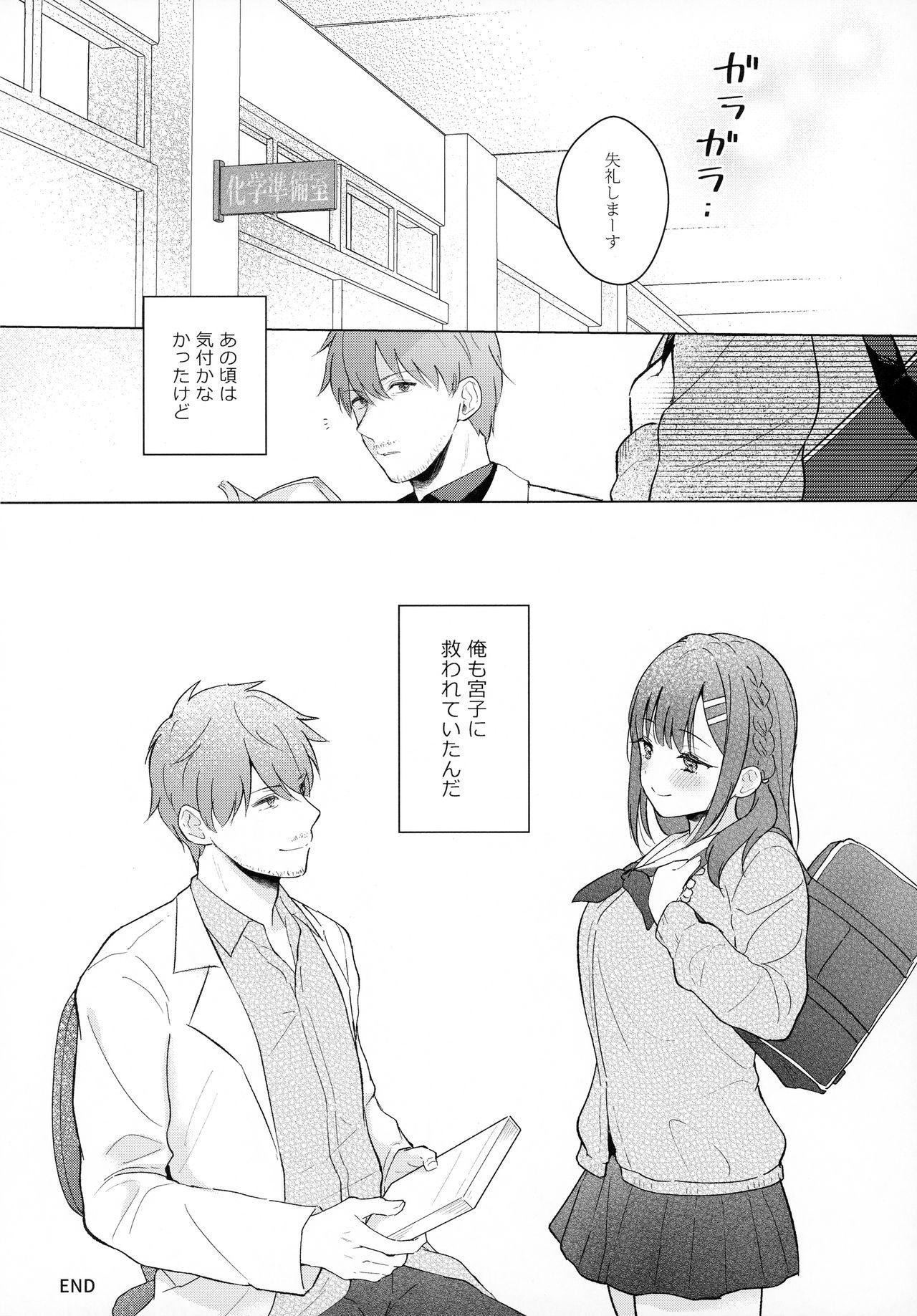 Tsuyu, Natsufuku, Apart nite 34