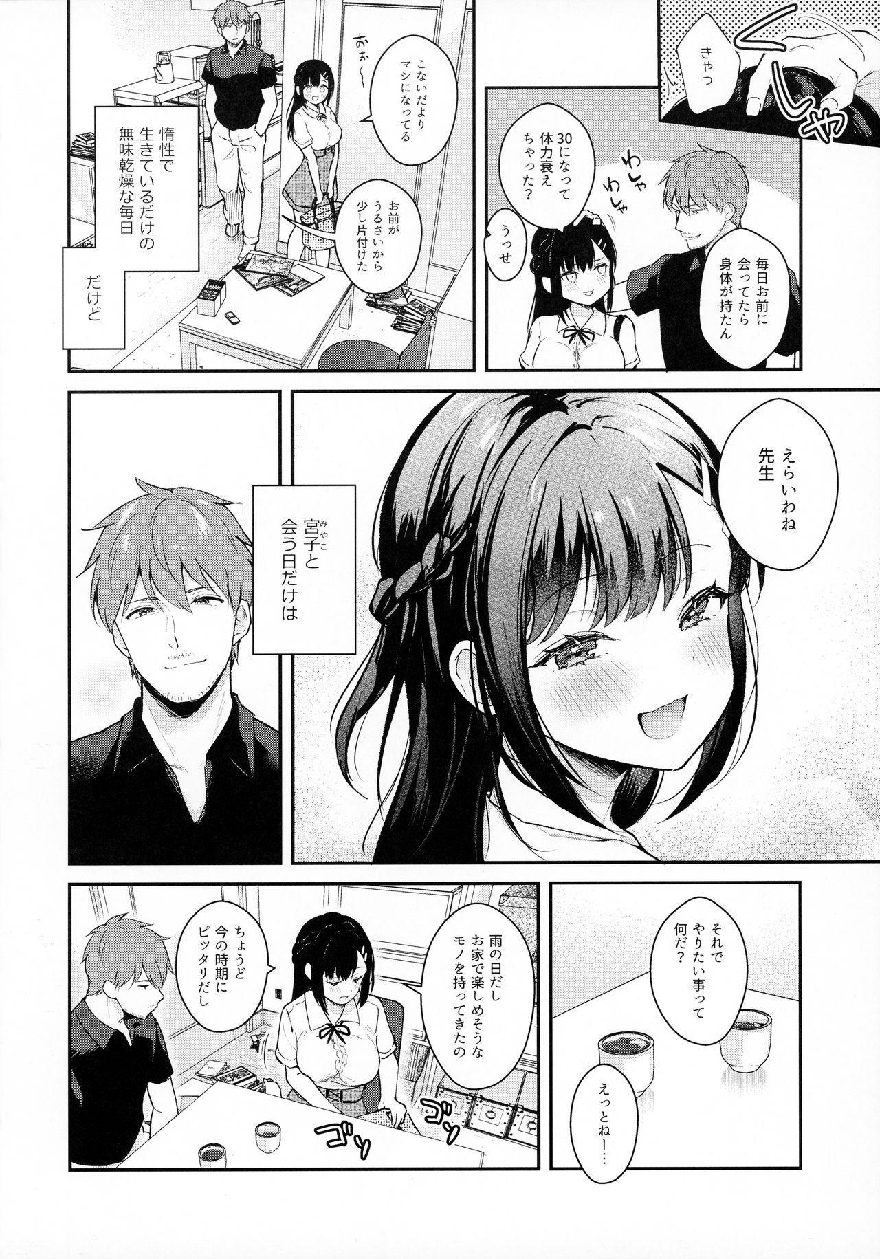 Tsuyu, Natsufuku, Apart nite 4