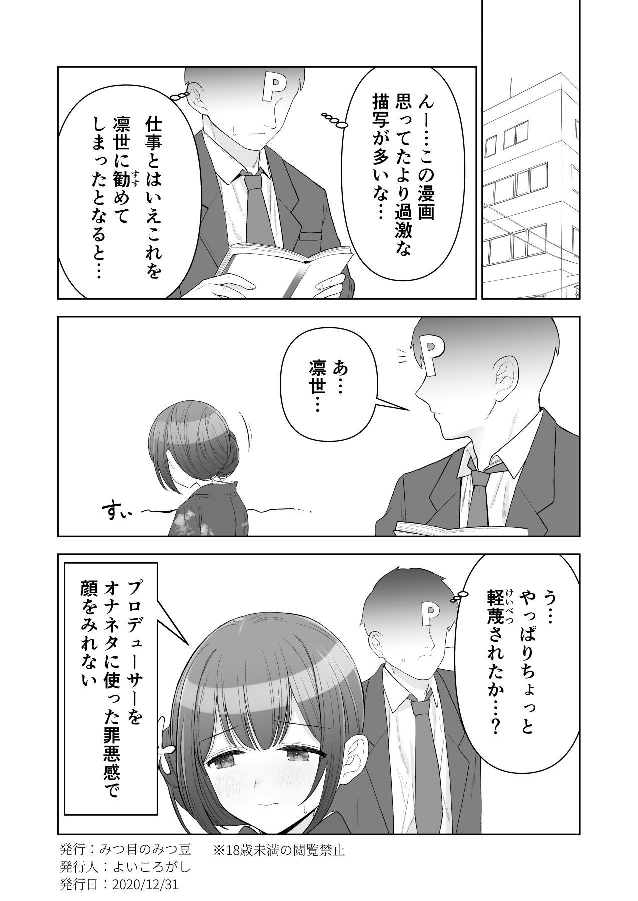 Rinze ga Producer no Koto o Omotte Onanie shichau Hon 10