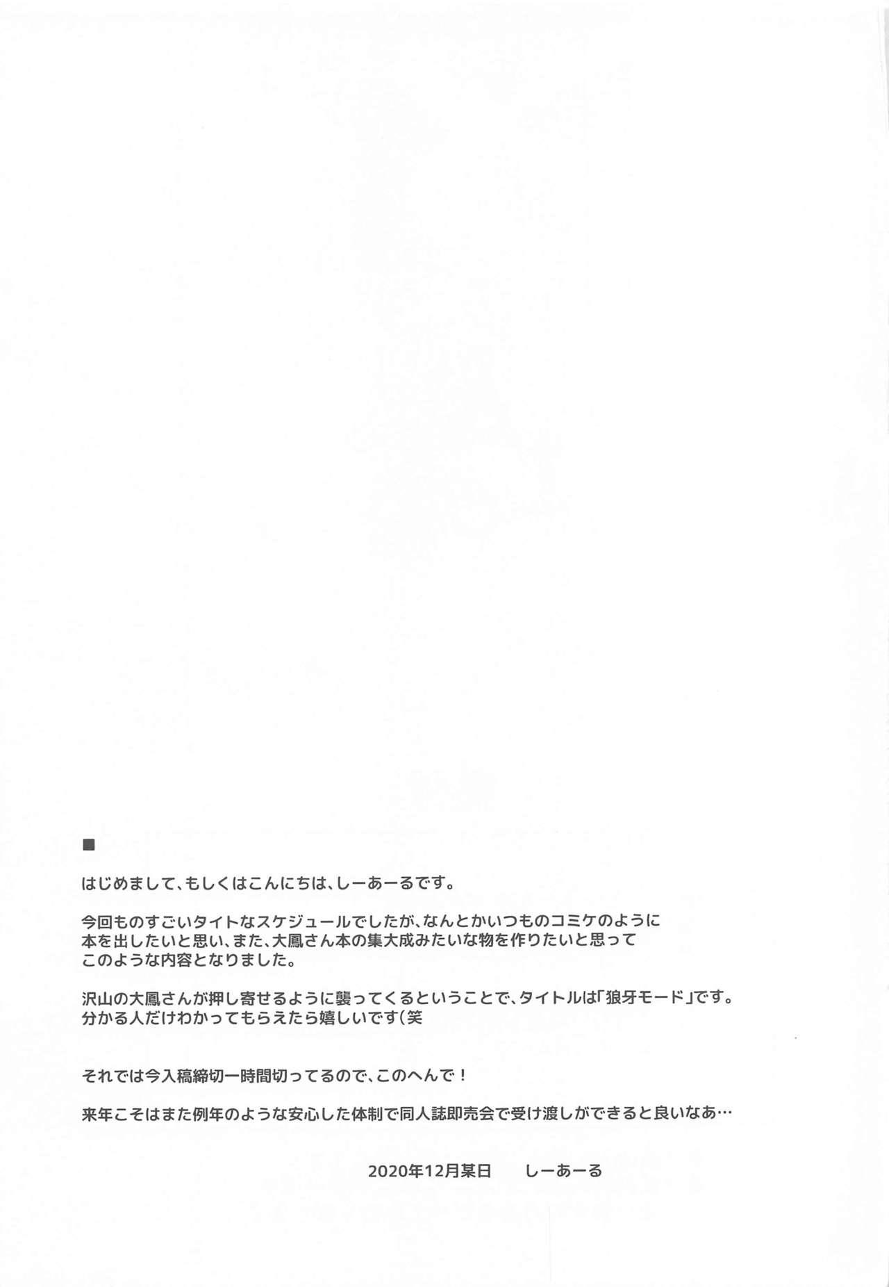 Kochira Taihou 03 23