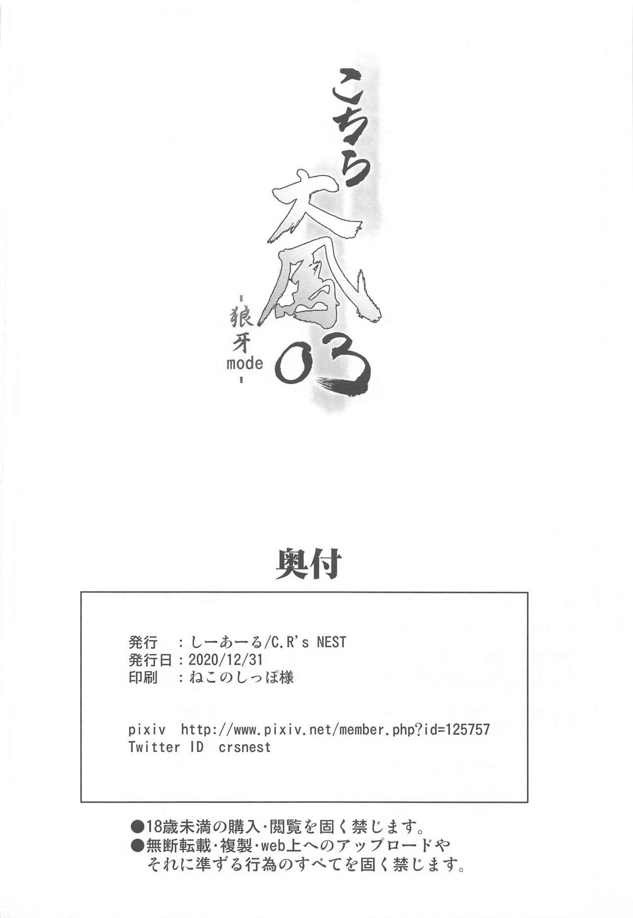 Kochira Taihou 03 24
